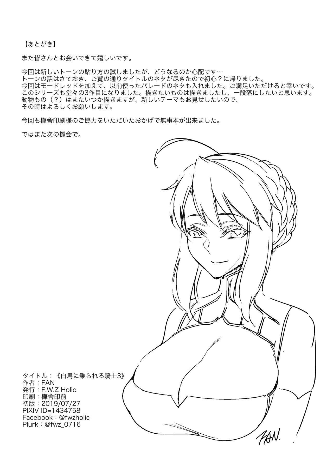 Hakuba ni Norareru Kishi 3 | White Horse Riding a Knight 3 20