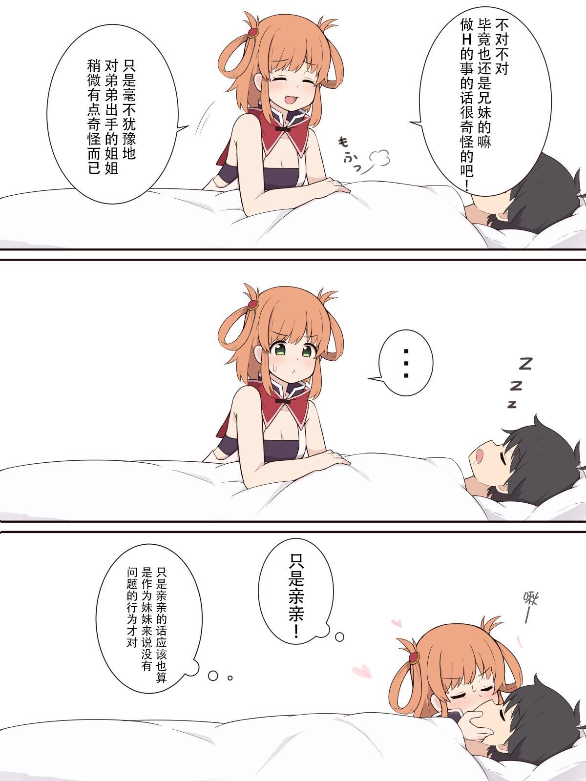 Rino mo Ecchi na Koto o Shitemitai Ohanashi 3