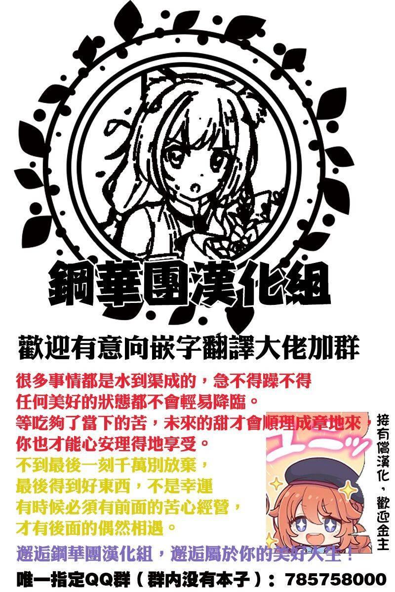 Rino mo Ecchi na Koto o Shitemitai Ohanashi 8