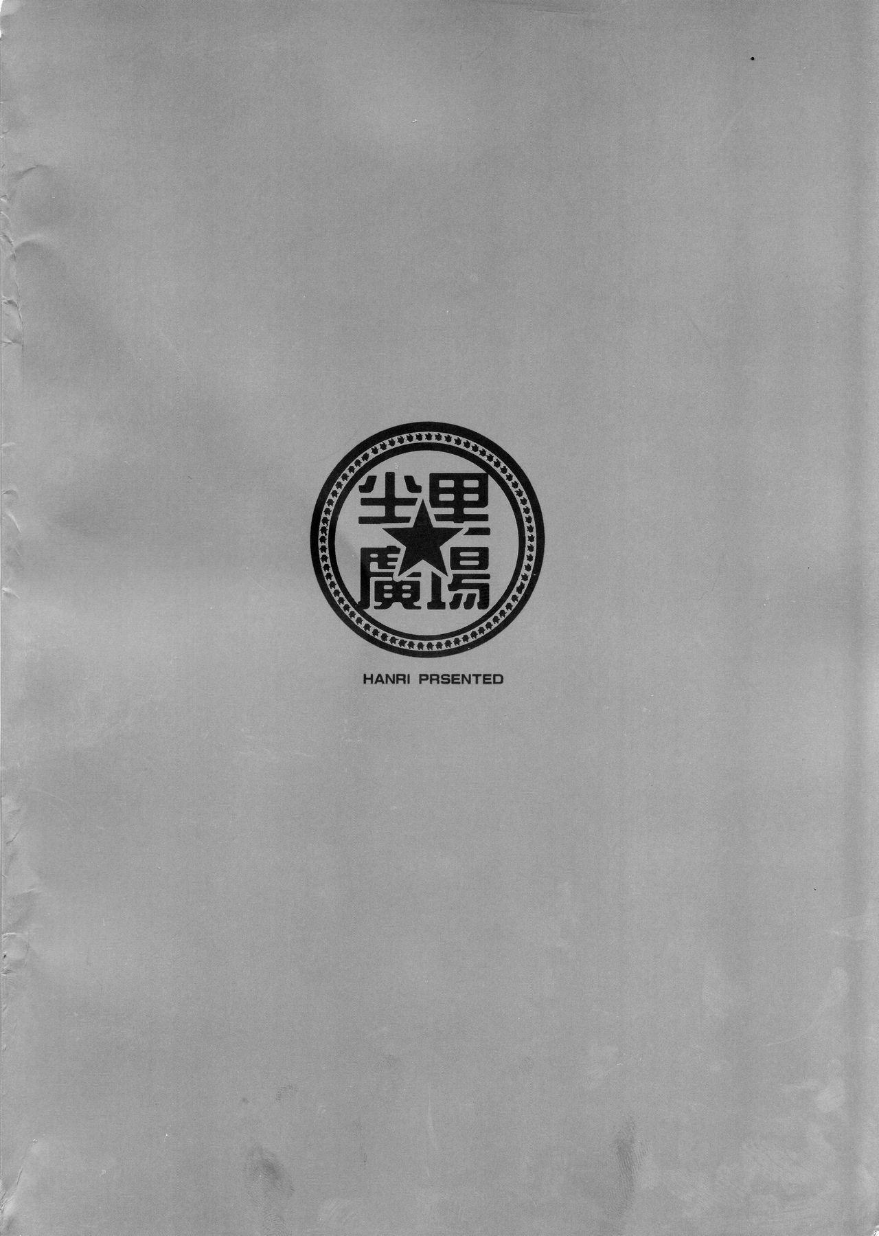 Enmatei Ryouyou-ki 30