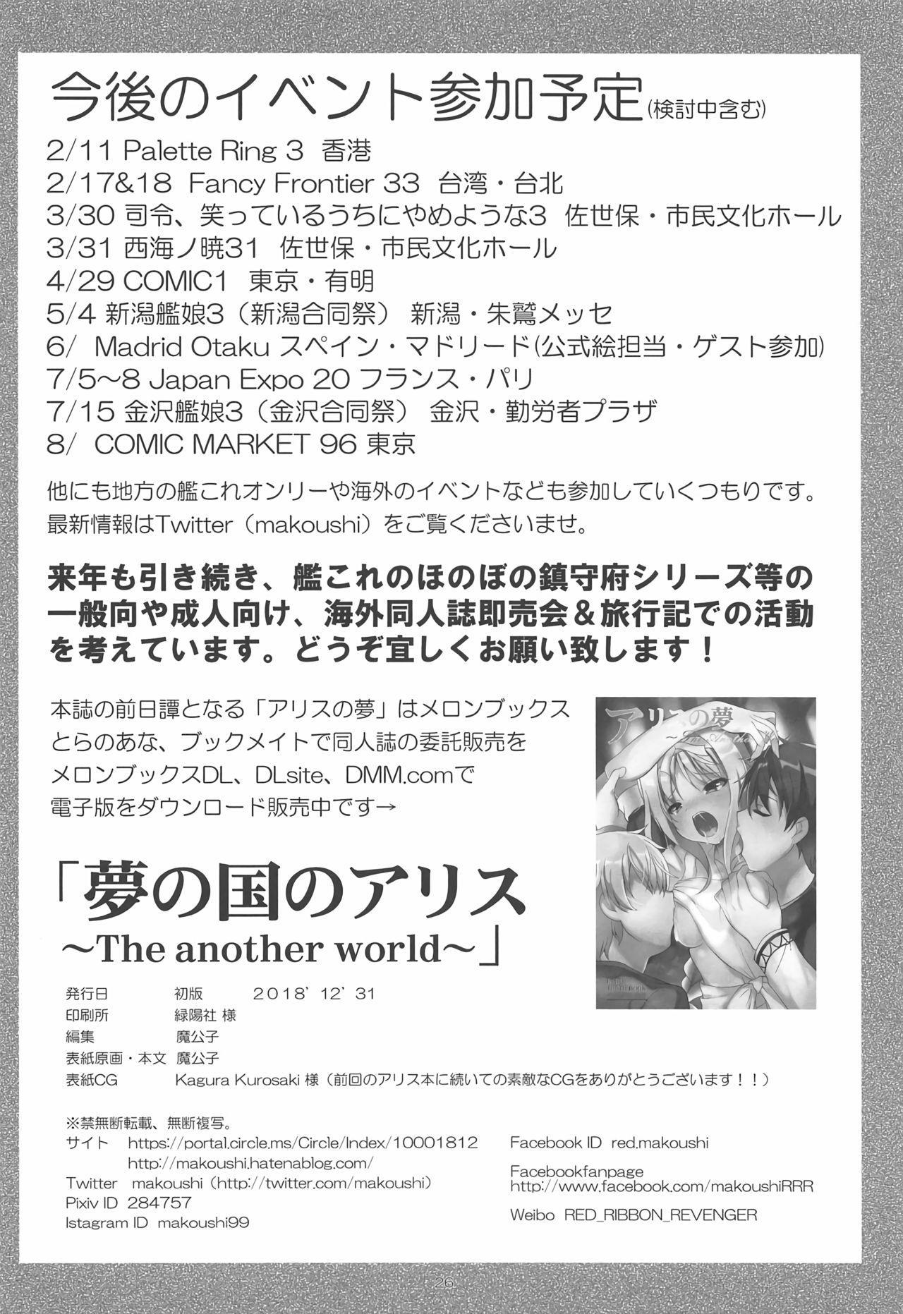 Yume no Kuni no Alice 24