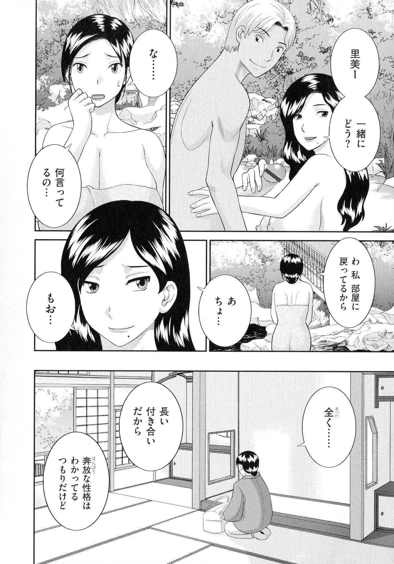 Tennen Torokeru Hatsujozuma 10