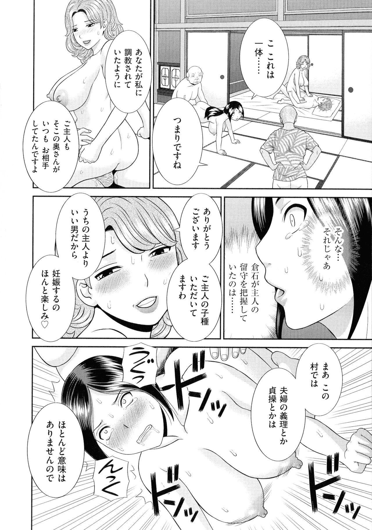 Tennen Torokeru Hatsujozuma 110