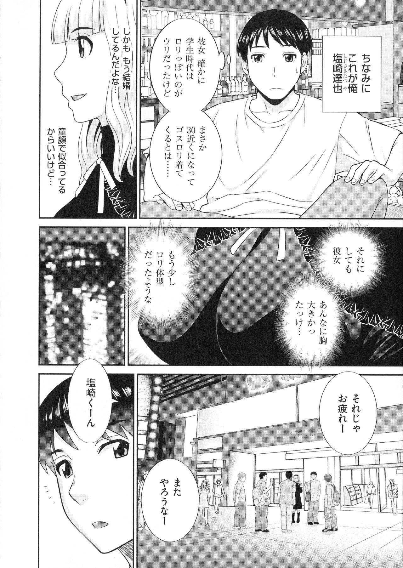 Tennen Torokeru Hatsujozuma 114