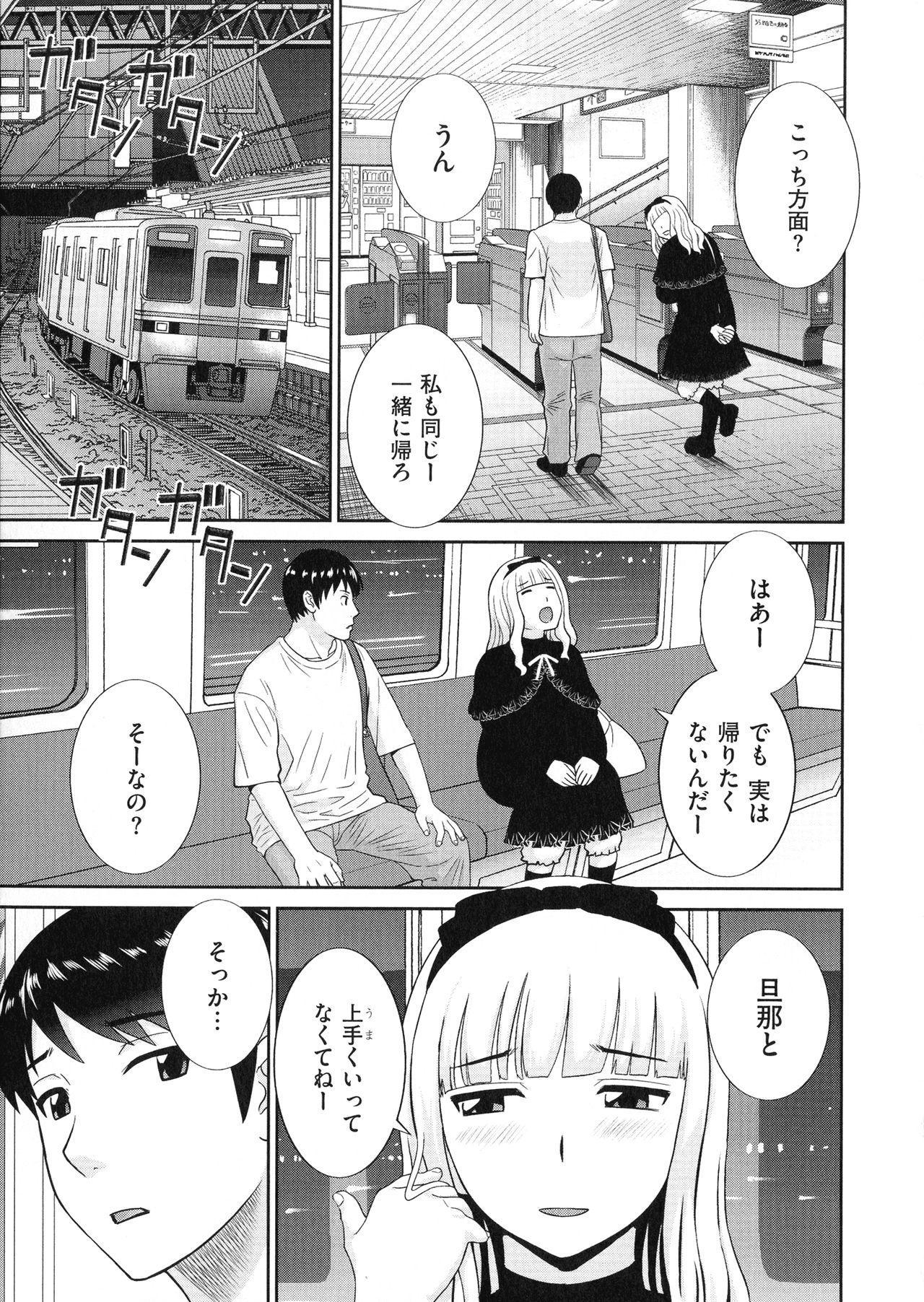 Tennen Torokeru Hatsujozuma 115