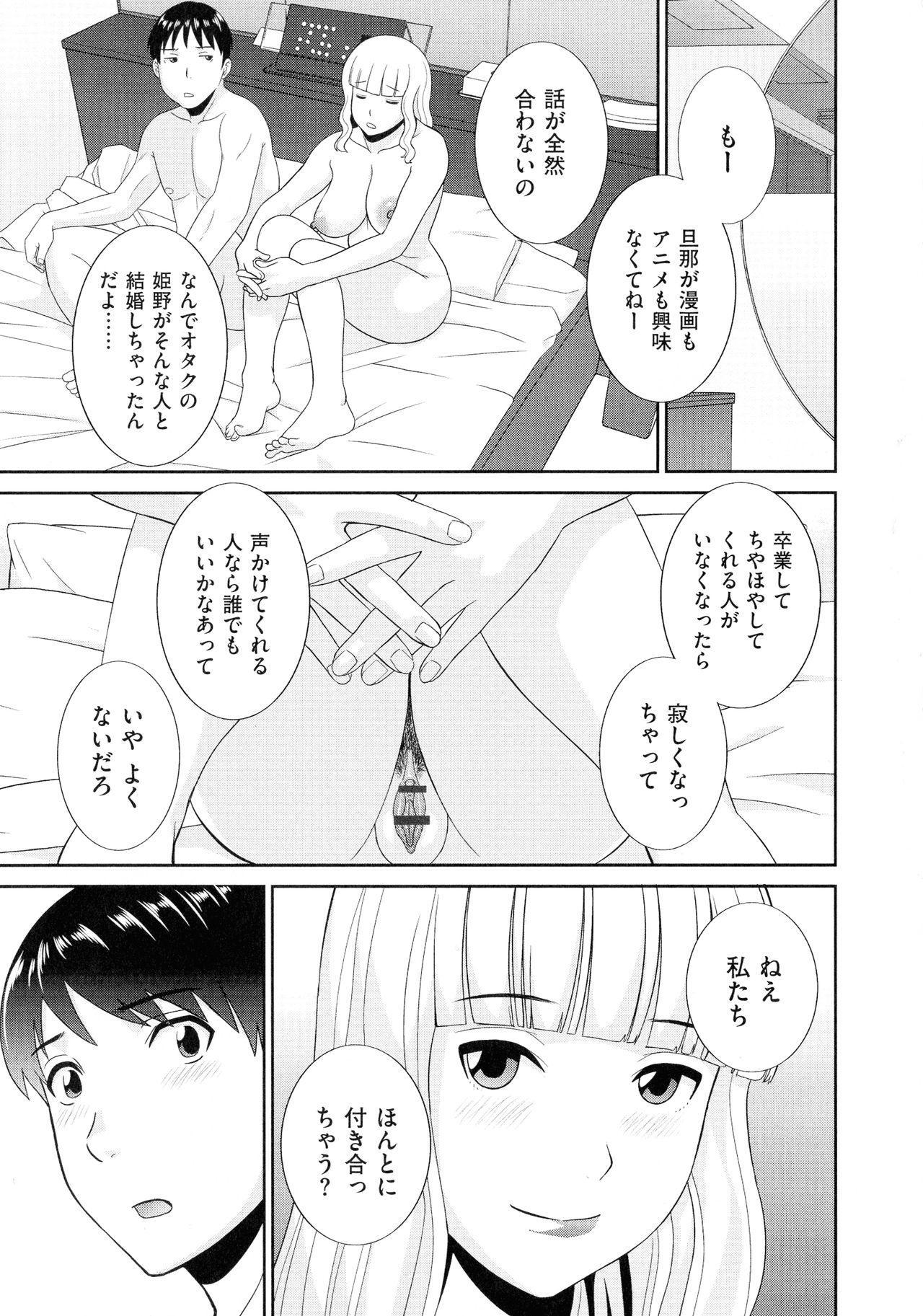 Tennen Torokeru Hatsujozuma 129