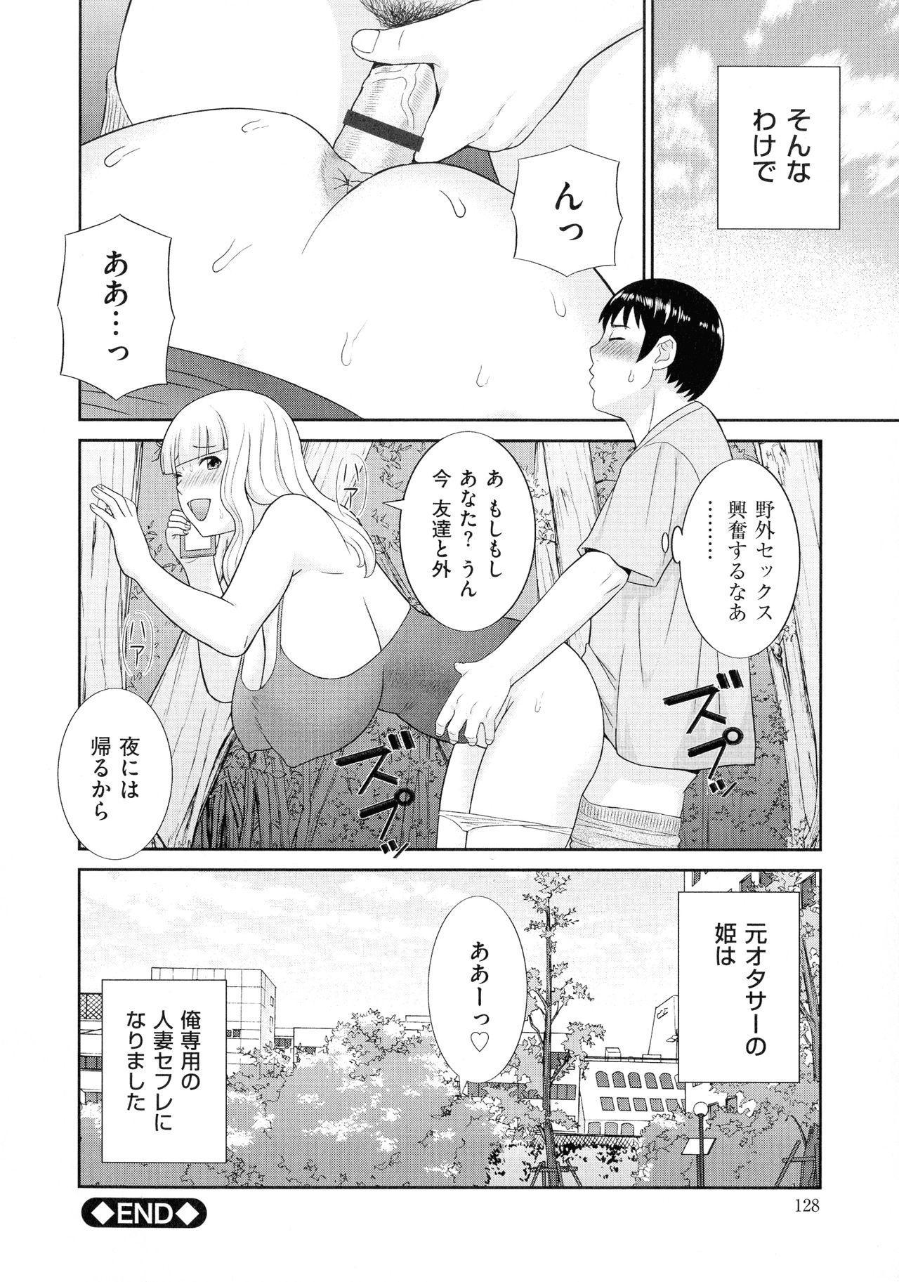 Tennen Torokeru Hatsujozuma 130