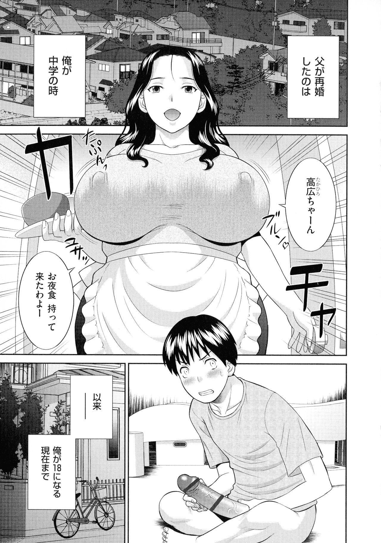 Tennen Torokeru Hatsujozuma 131
