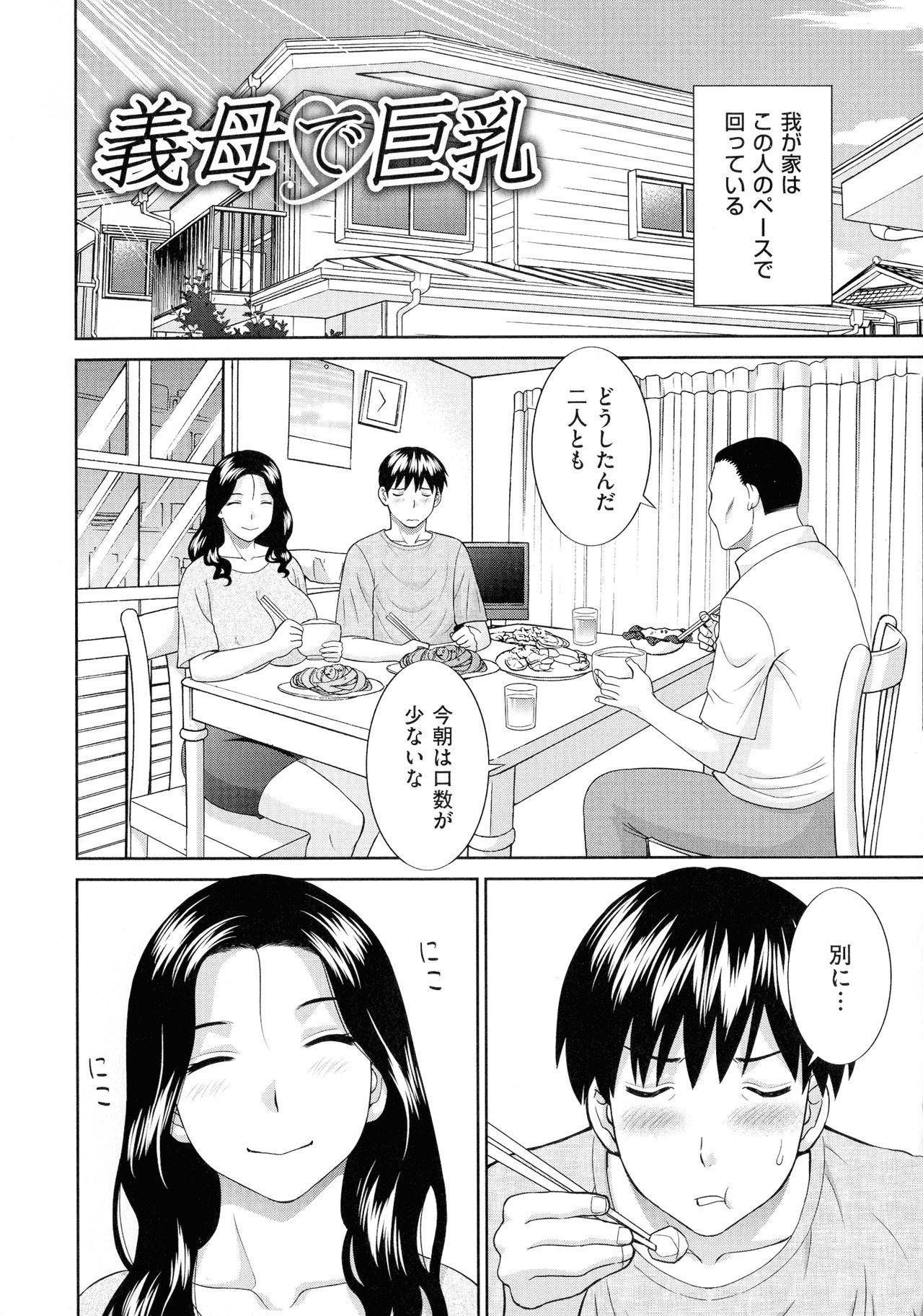 Tennen Torokeru Hatsujozuma 132