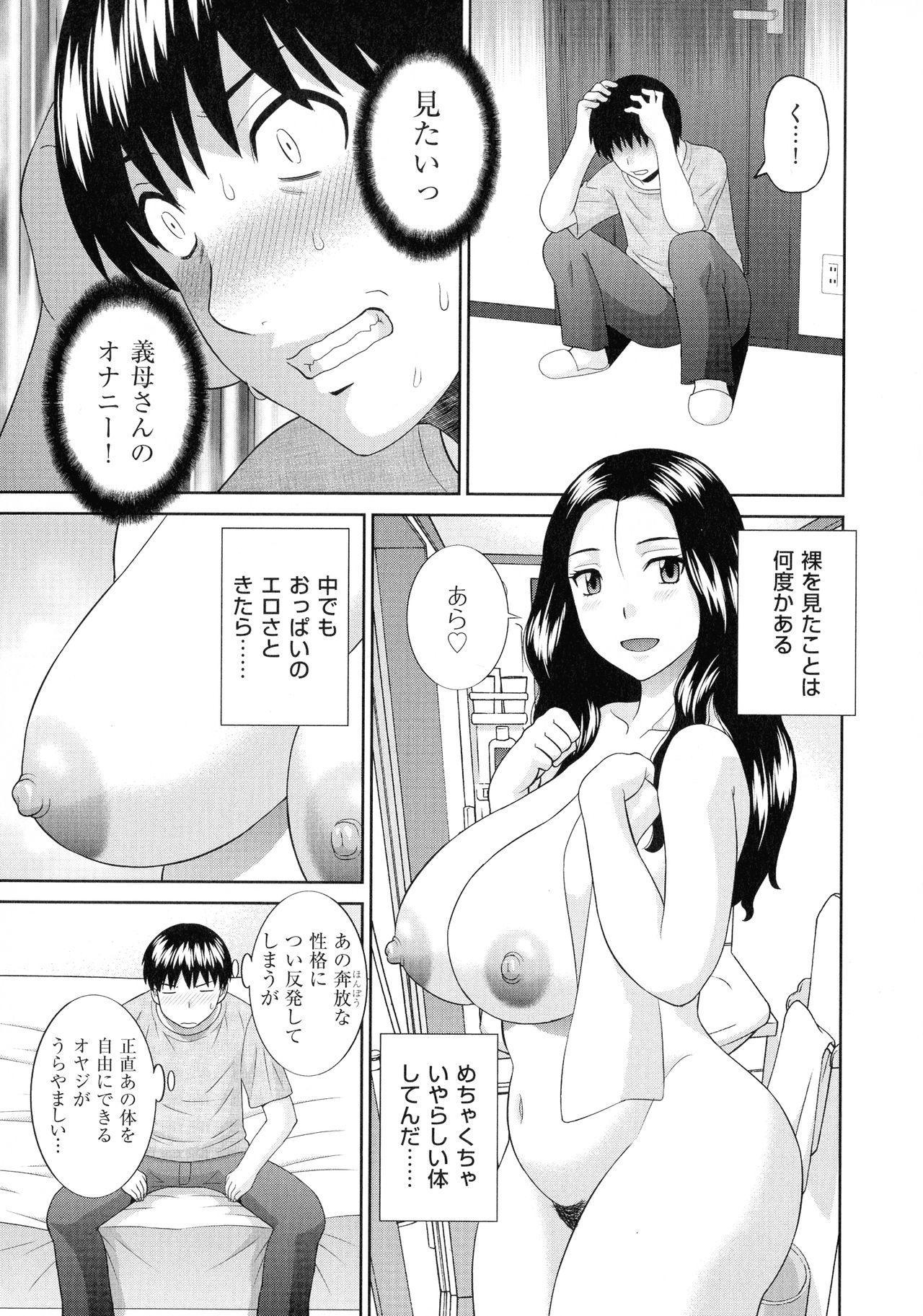 Tennen Torokeru Hatsujozuma 135