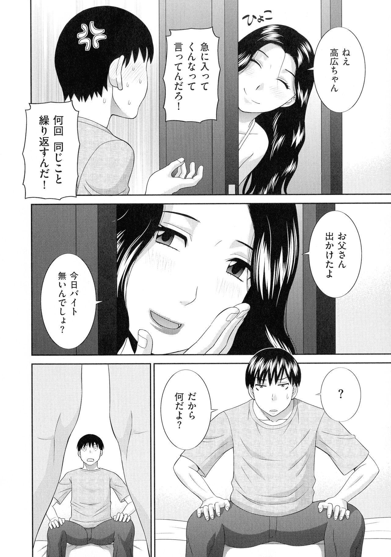 Tennen Torokeru Hatsujozuma 136
