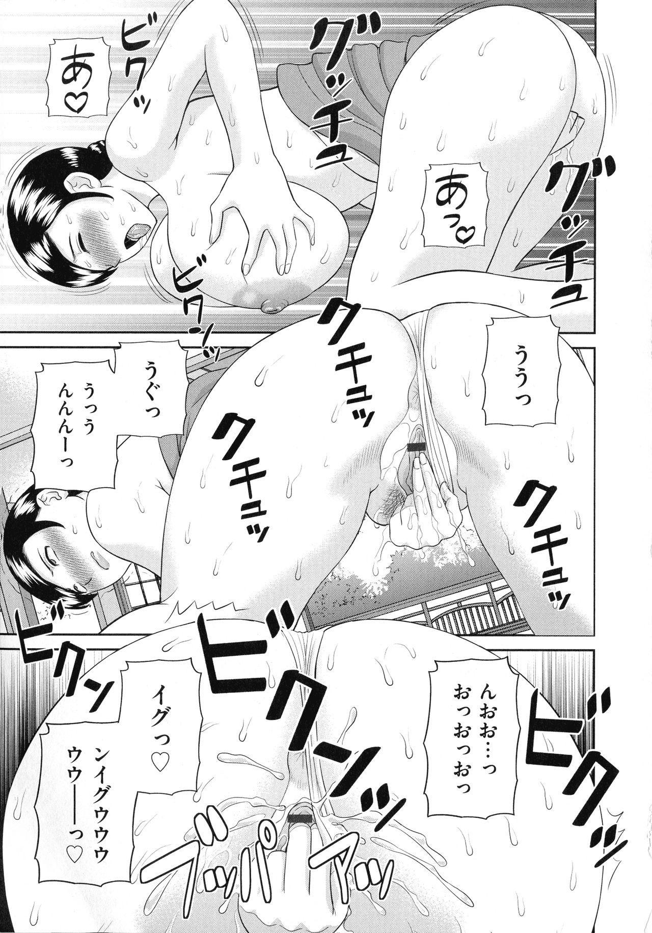 Tennen Torokeru Hatsujozuma 13