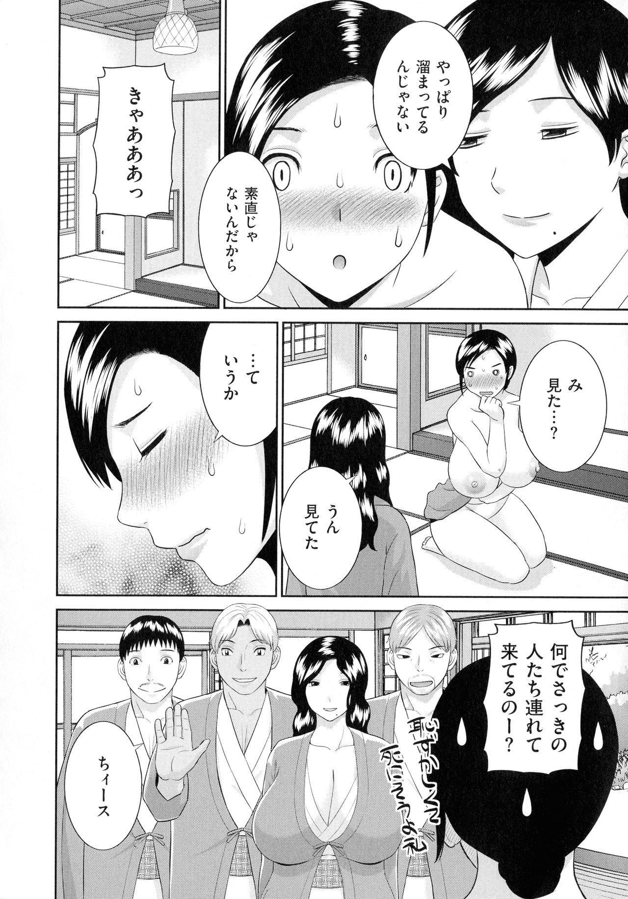 Tennen Torokeru Hatsujozuma 14