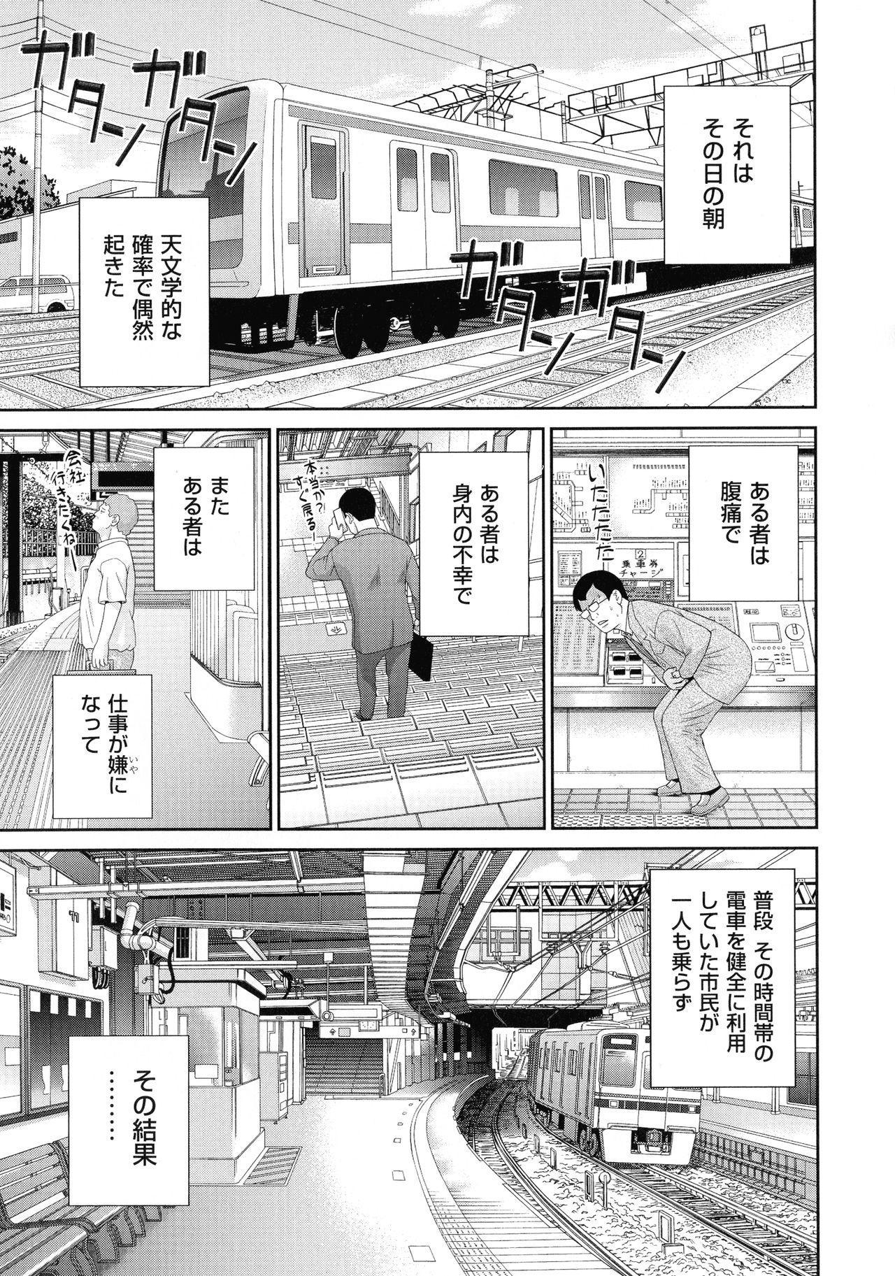 Tennen Torokeru Hatsujozuma 149