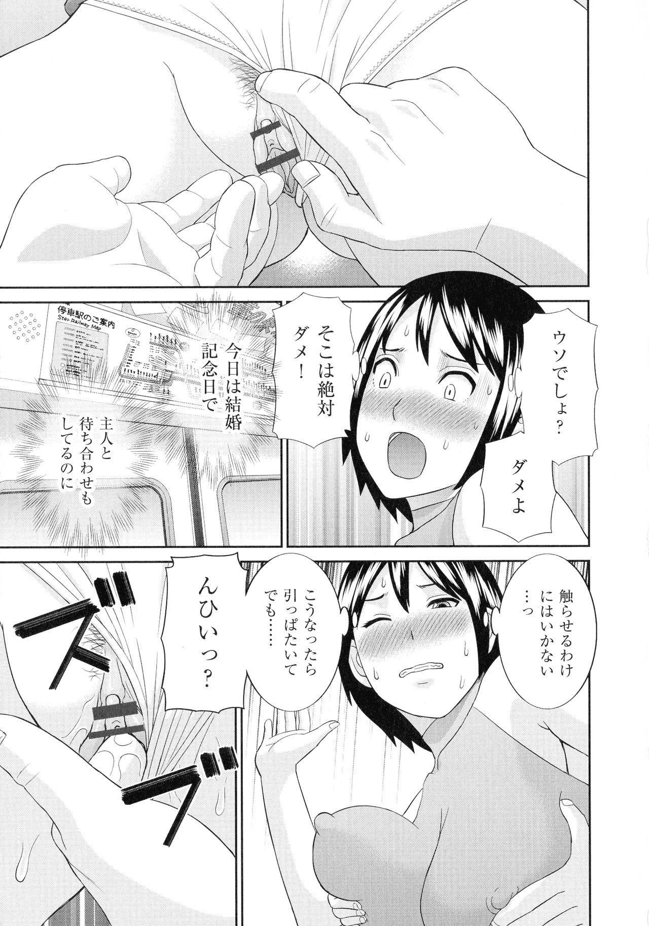 Tennen Torokeru Hatsujozuma 157