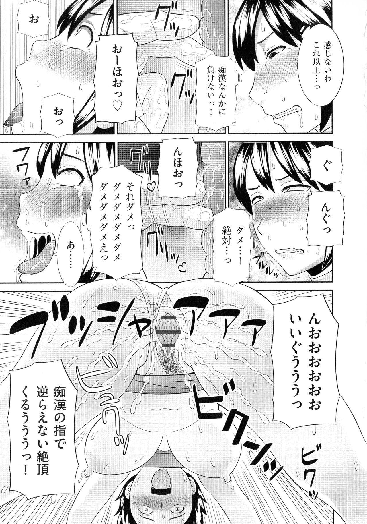 Tennen Torokeru Hatsujozuma 161