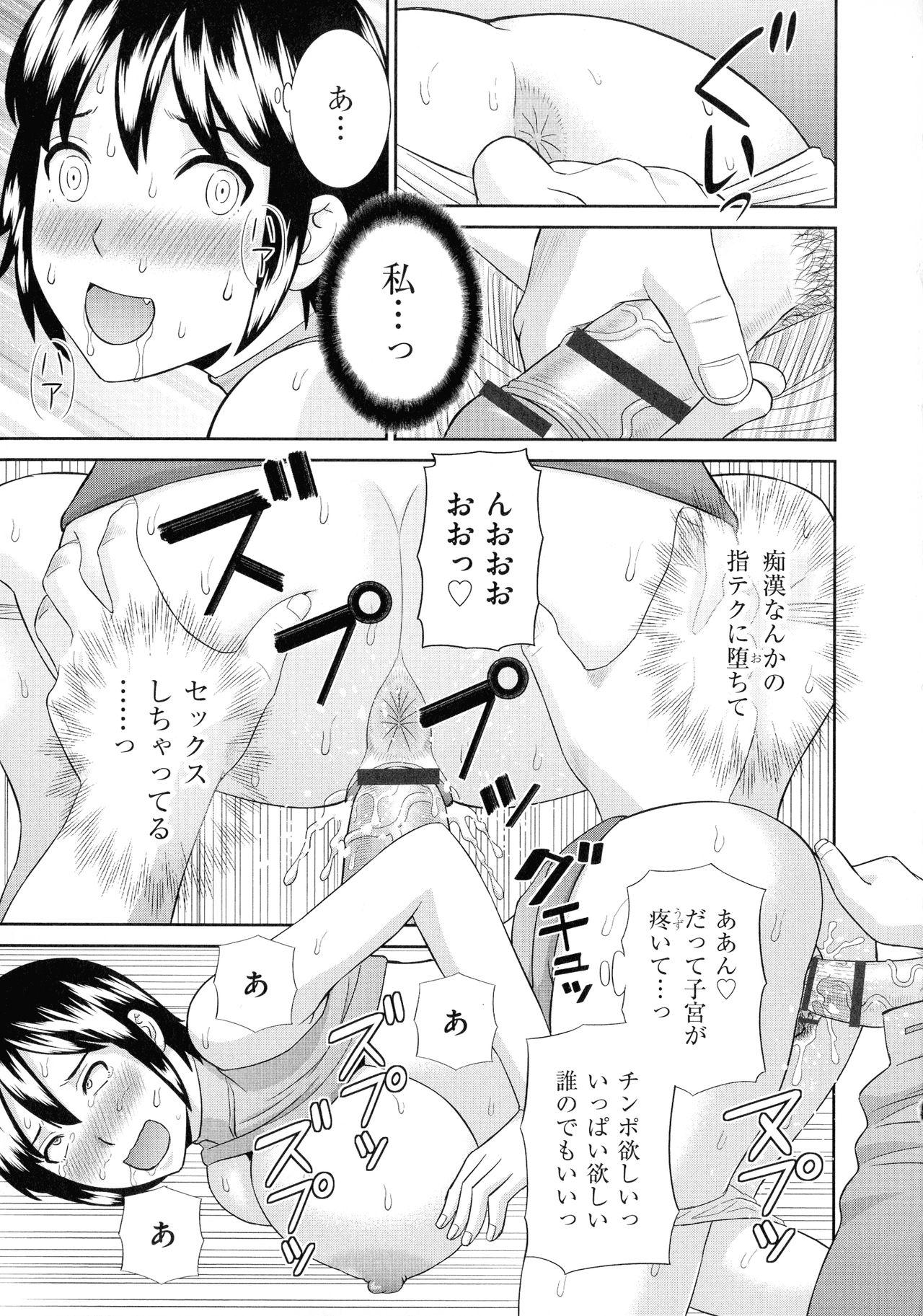 Tennen Torokeru Hatsujozuma 163