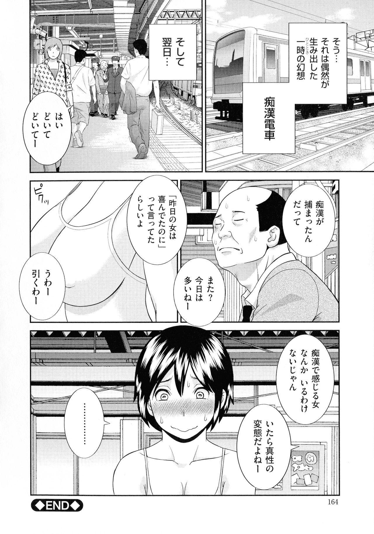 Tennen Torokeru Hatsujozuma 166
