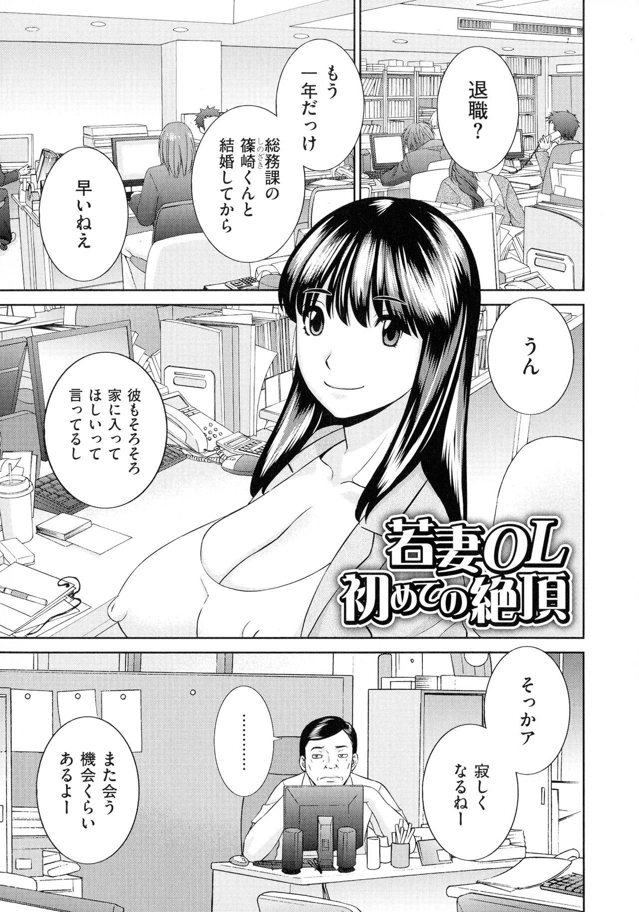Tennen Torokeru Hatsujozuma 167