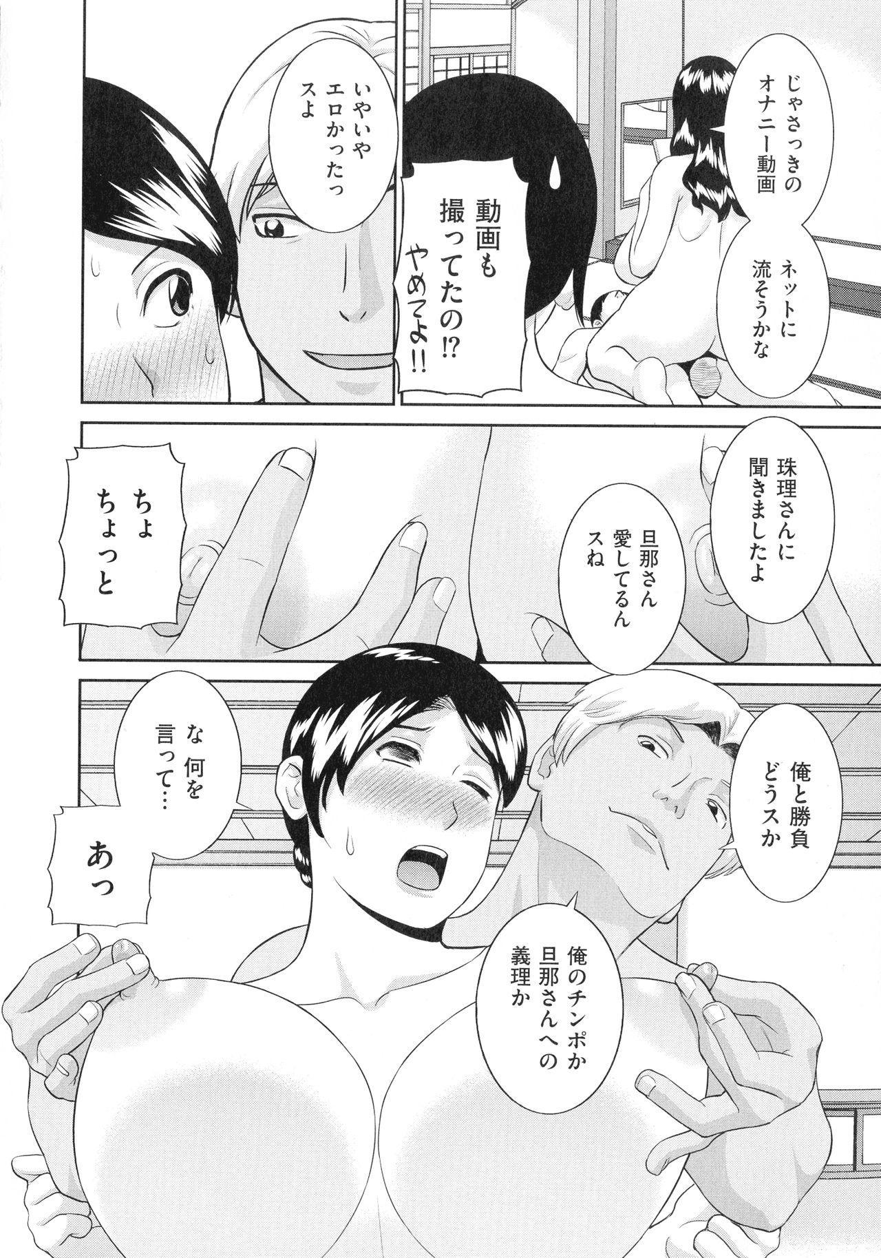 Tennen Torokeru Hatsujozuma 16
