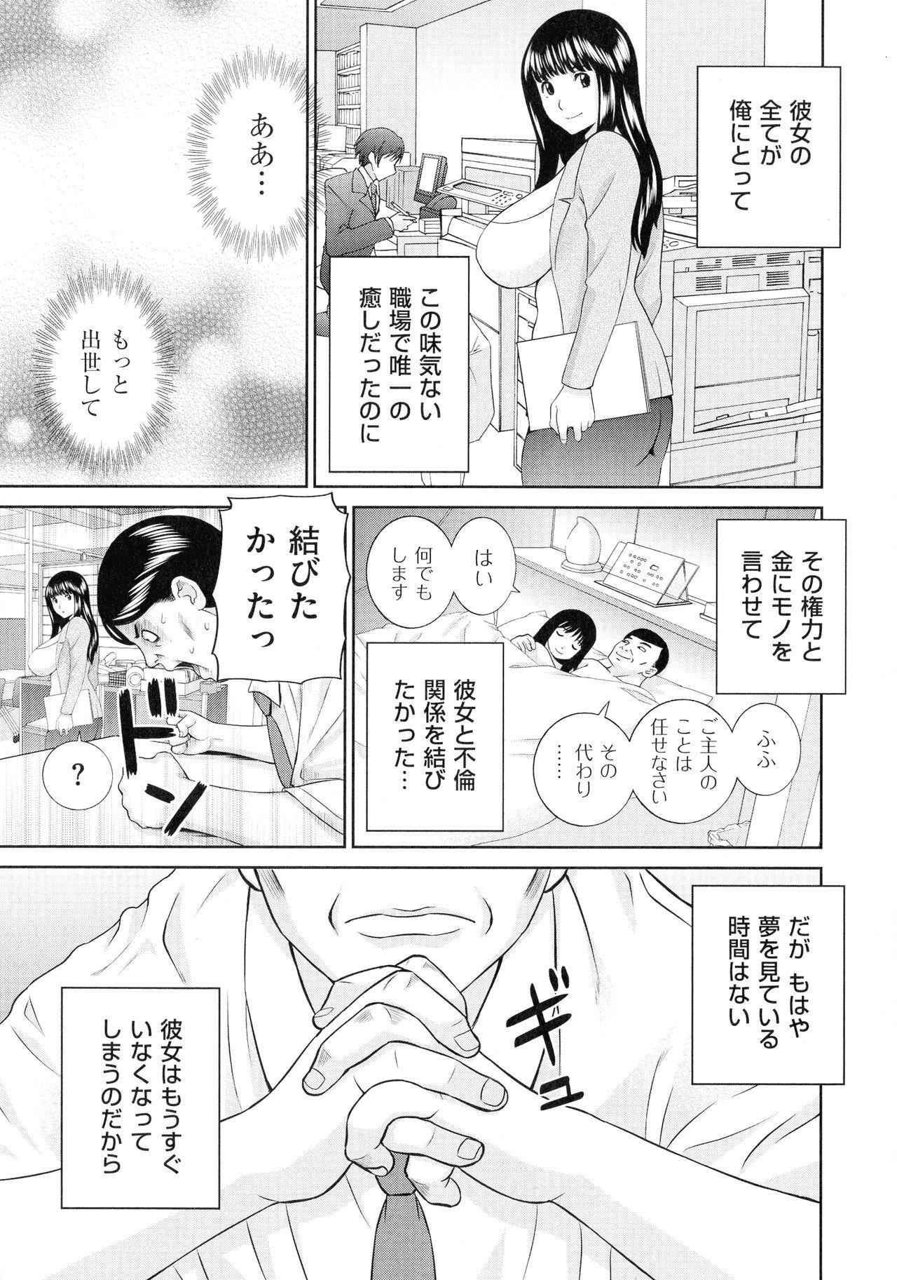 Tennen Torokeru Hatsujozuma 169