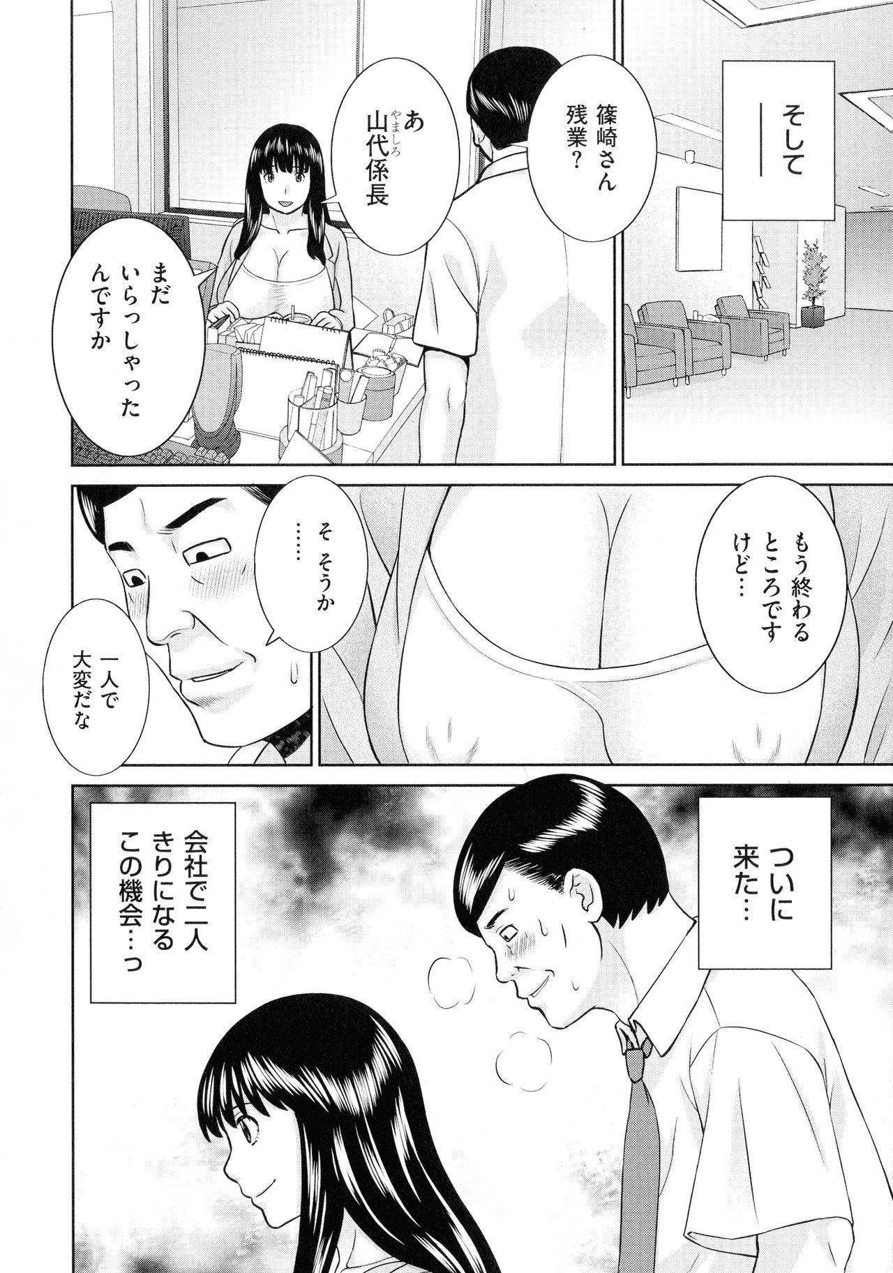 Tennen Torokeru Hatsujozuma 170