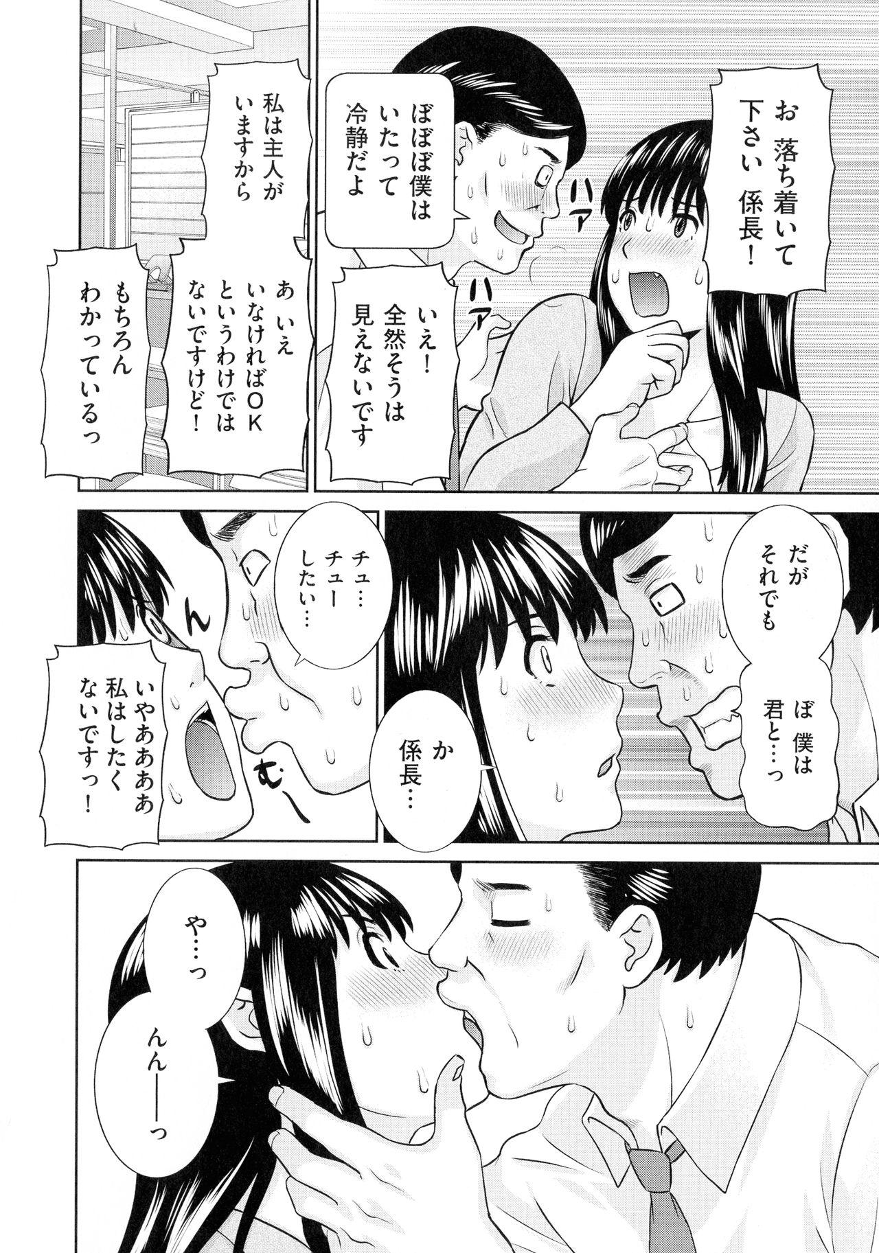 Tennen Torokeru Hatsujozuma 172
