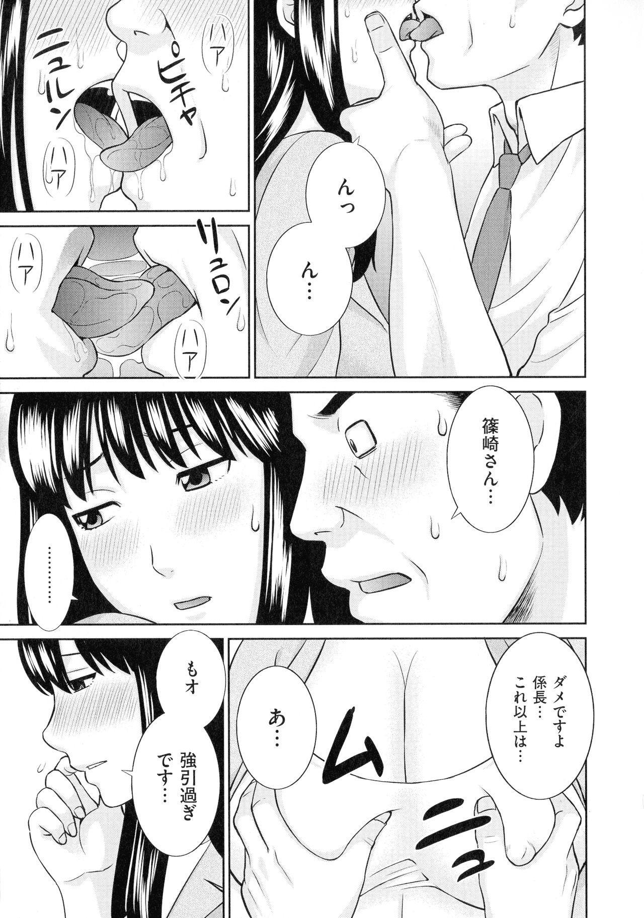 Tennen Torokeru Hatsujozuma 173