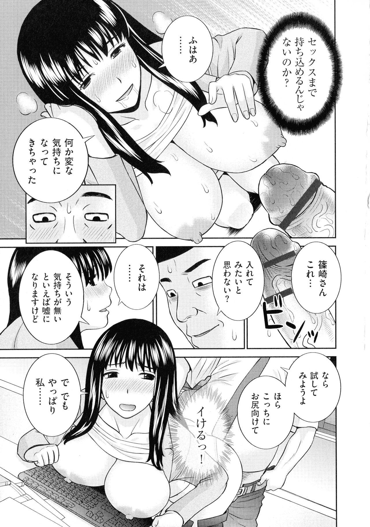 Tennen Torokeru Hatsujozuma 177