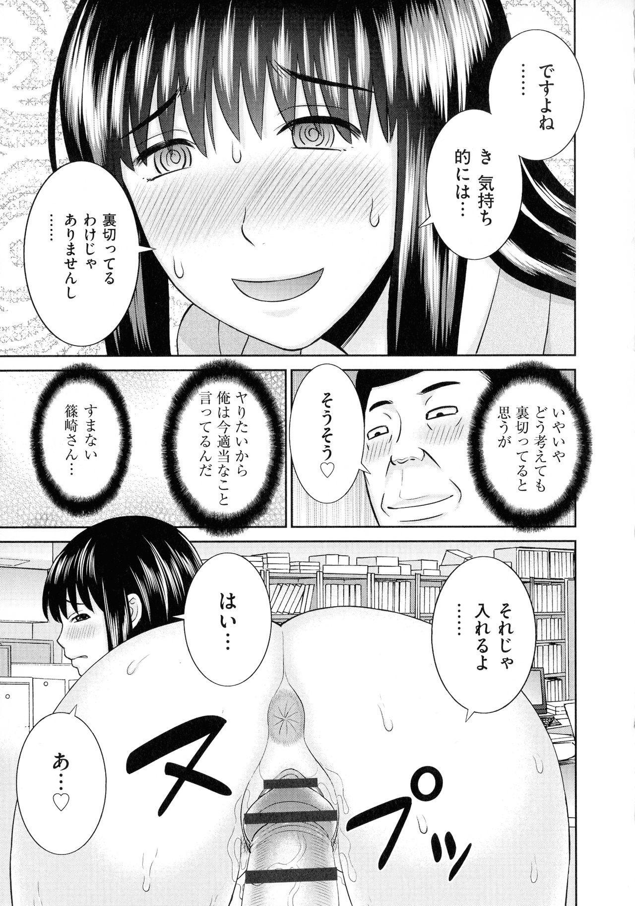 Tennen Torokeru Hatsujozuma 179