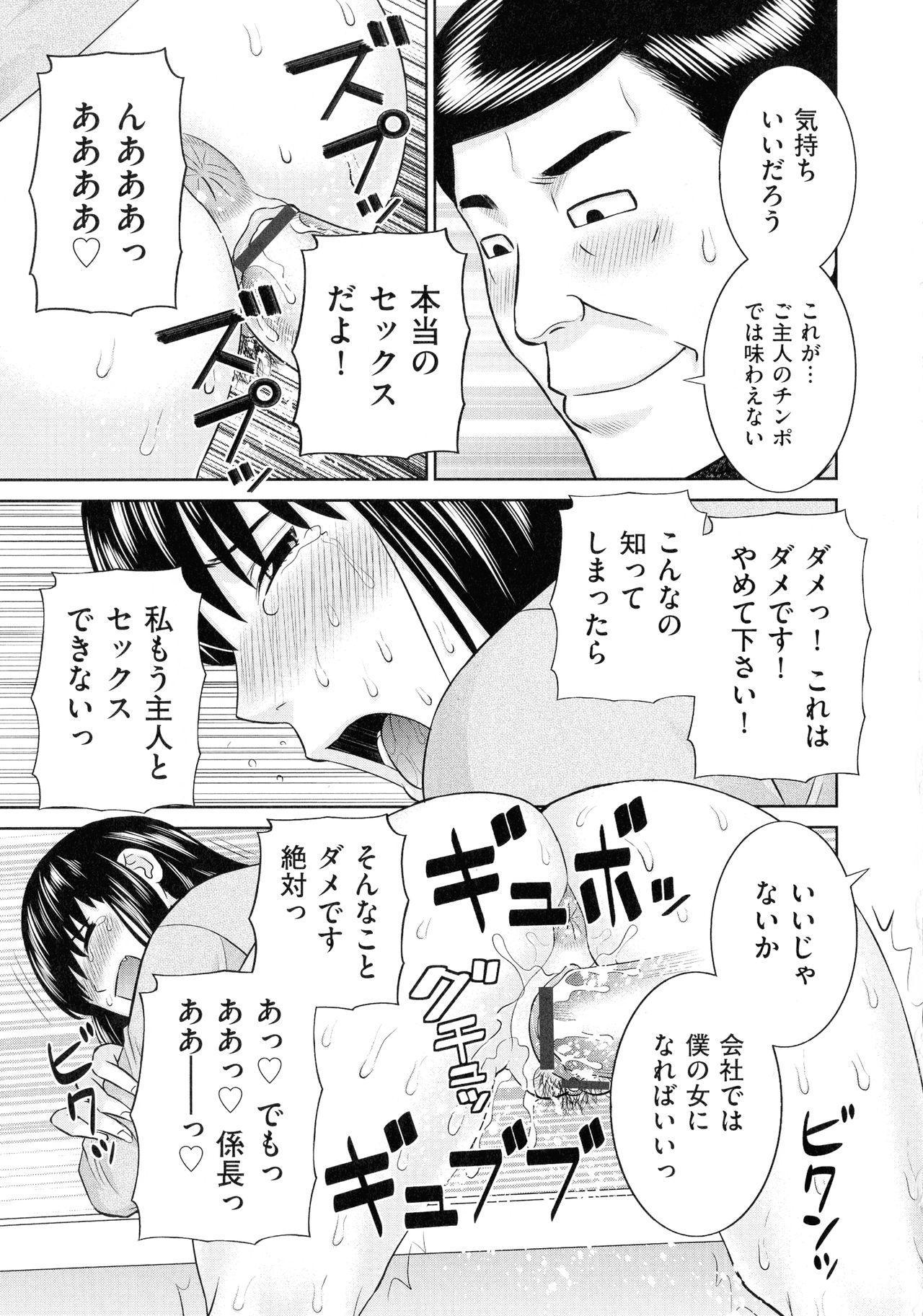 Tennen Torokeru Hatsujozuma 181