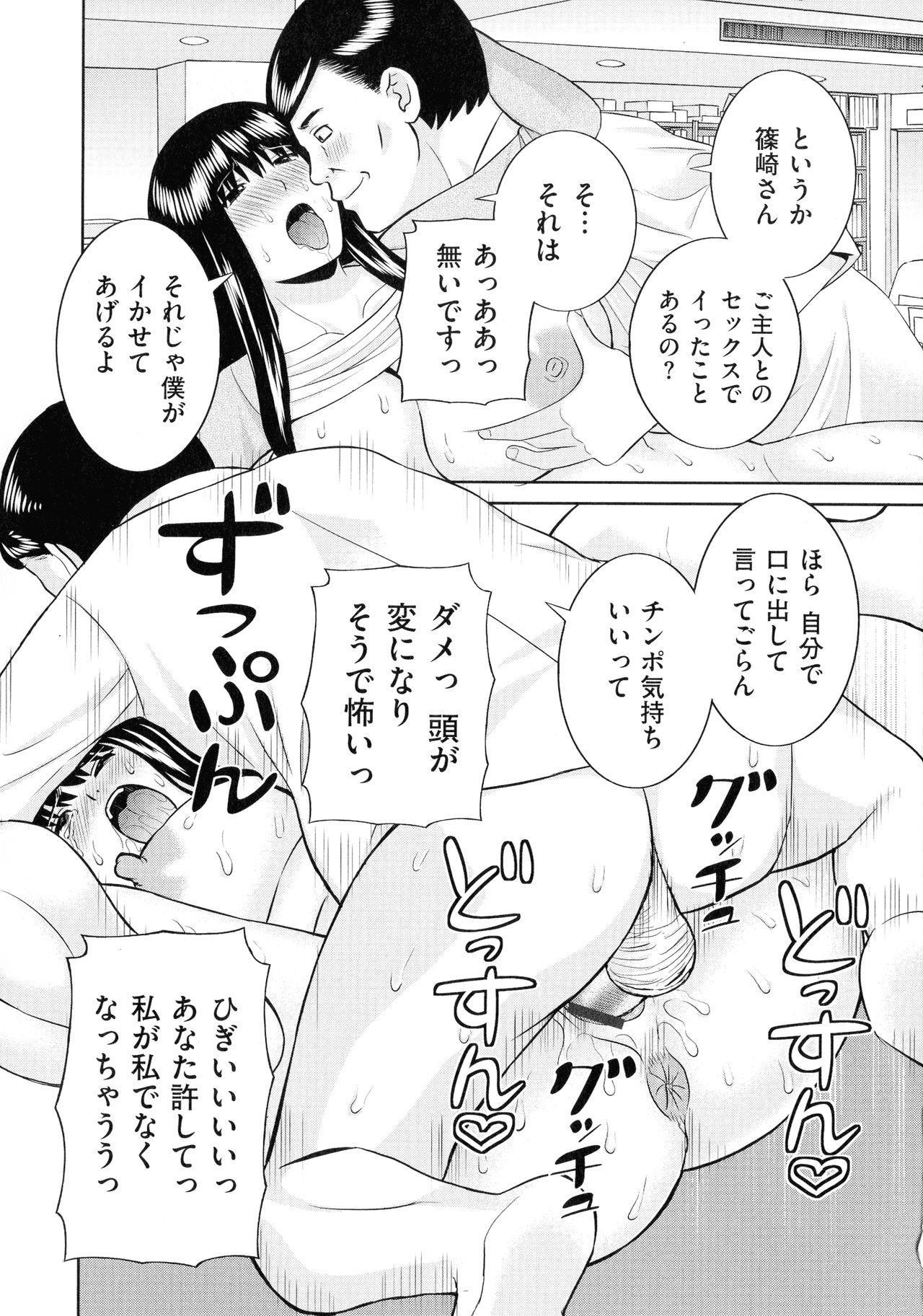 Tennen Torokeru Hatsujozuma 182