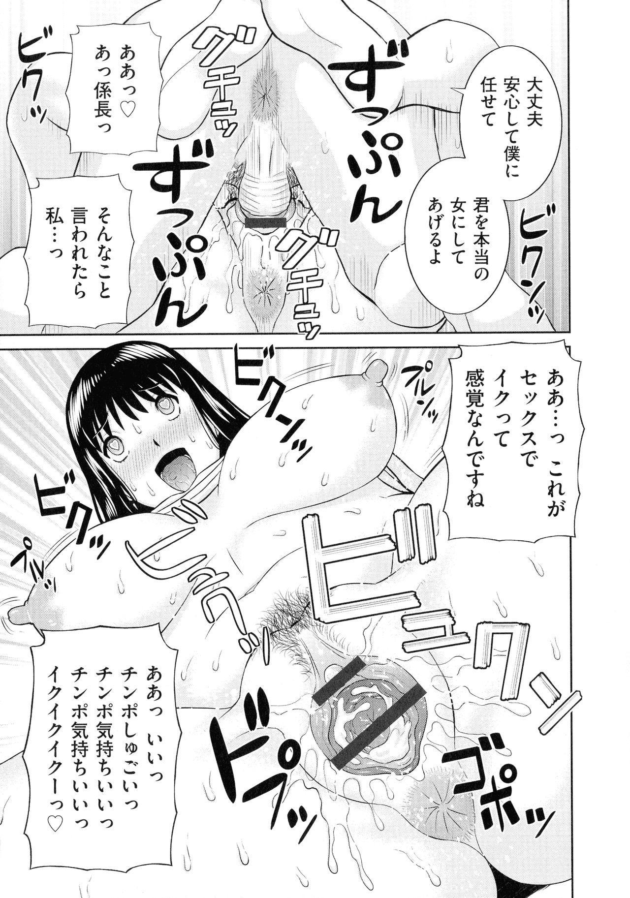 Tennen Torokeru Hatsujozuma 183