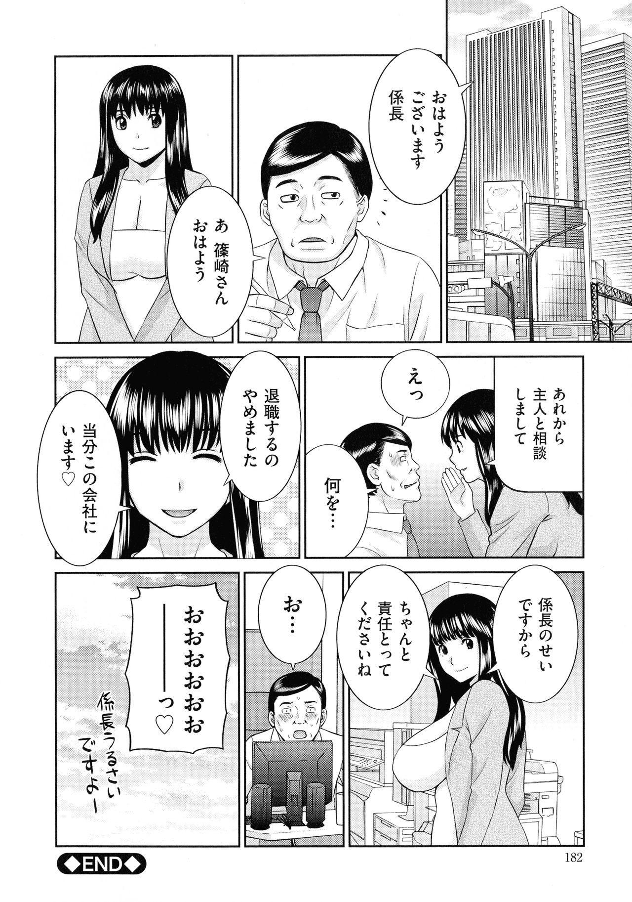 Tennen Torokeru Hatsujozuma 184