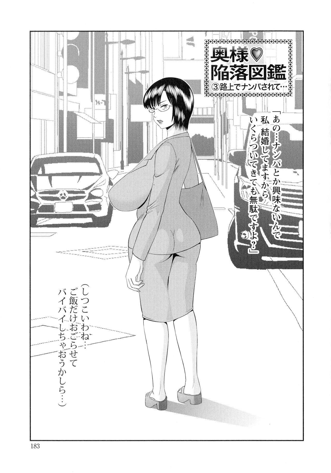 Tennen Torokeru Hatsujozuma 185