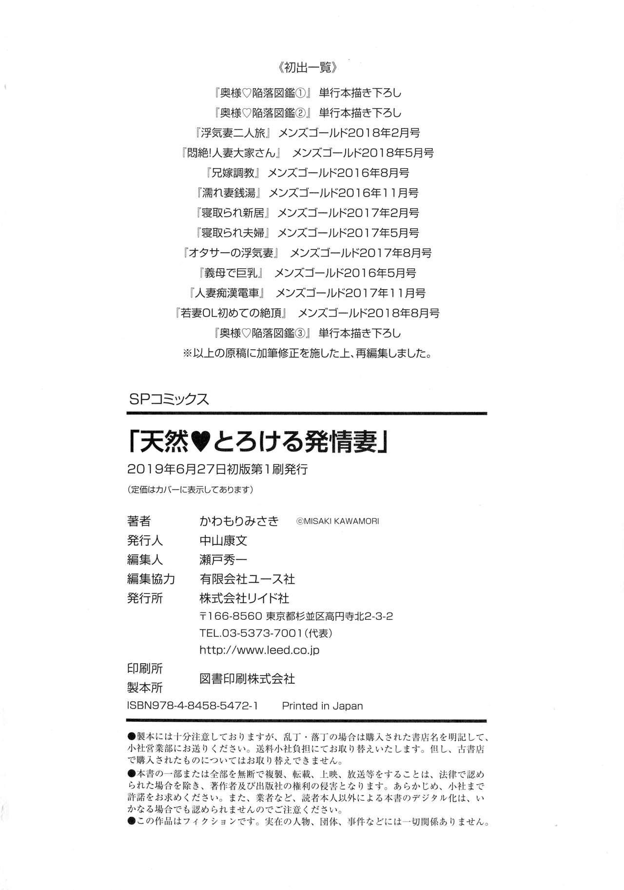 Tennen Torokeru Hatsujozuma 188