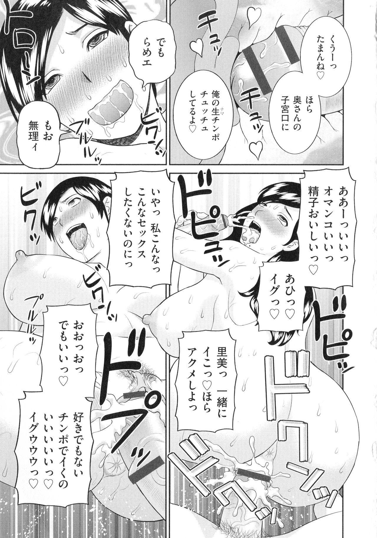 Tennen Torokeru Hatsujozuma 21