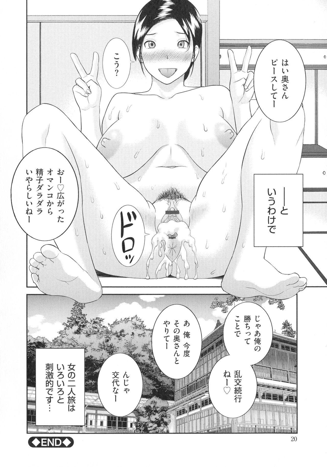 Tennen Torokeru Hatsujozuma 22
