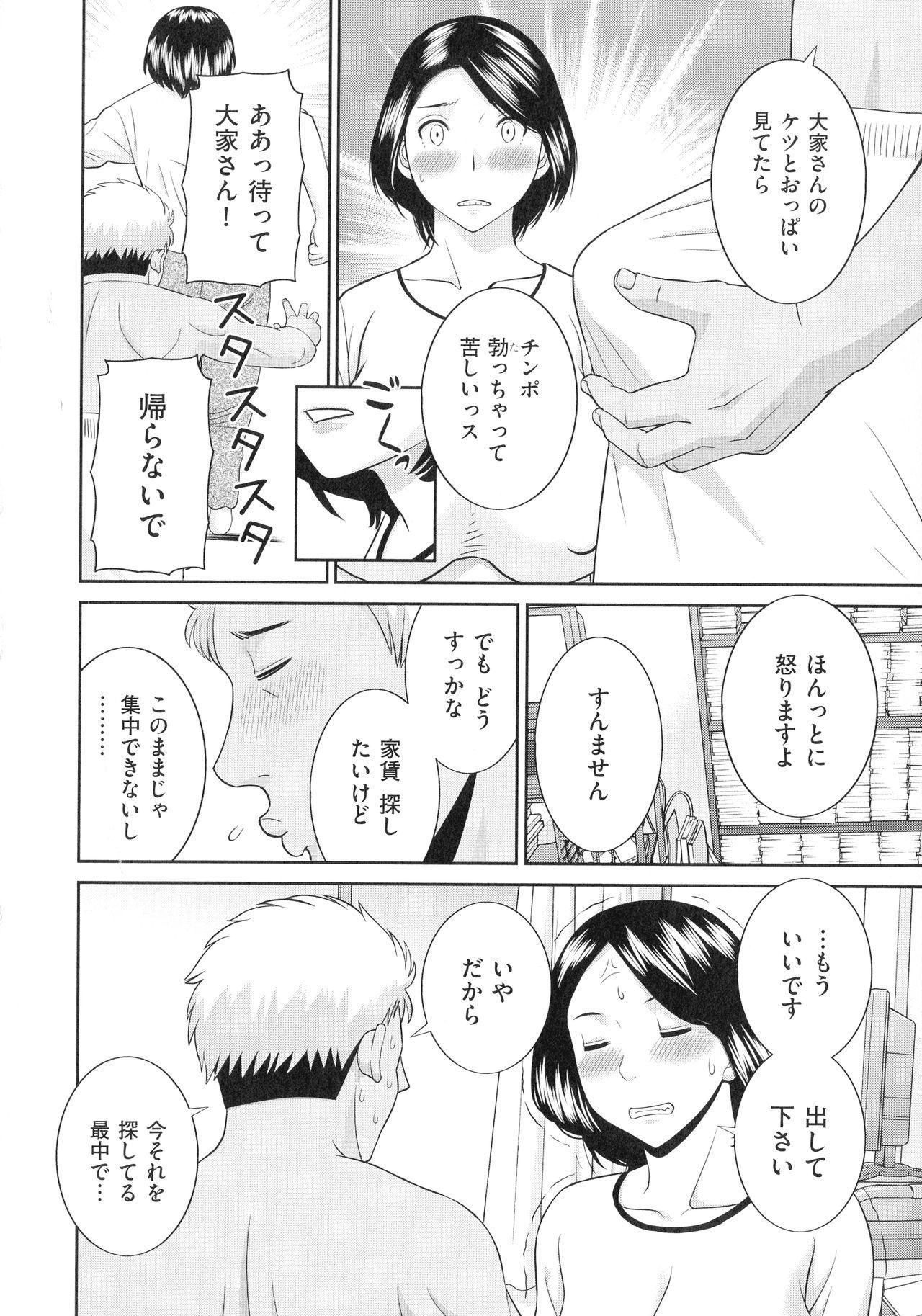 Tennen Torokeru Hatsujozuma 28