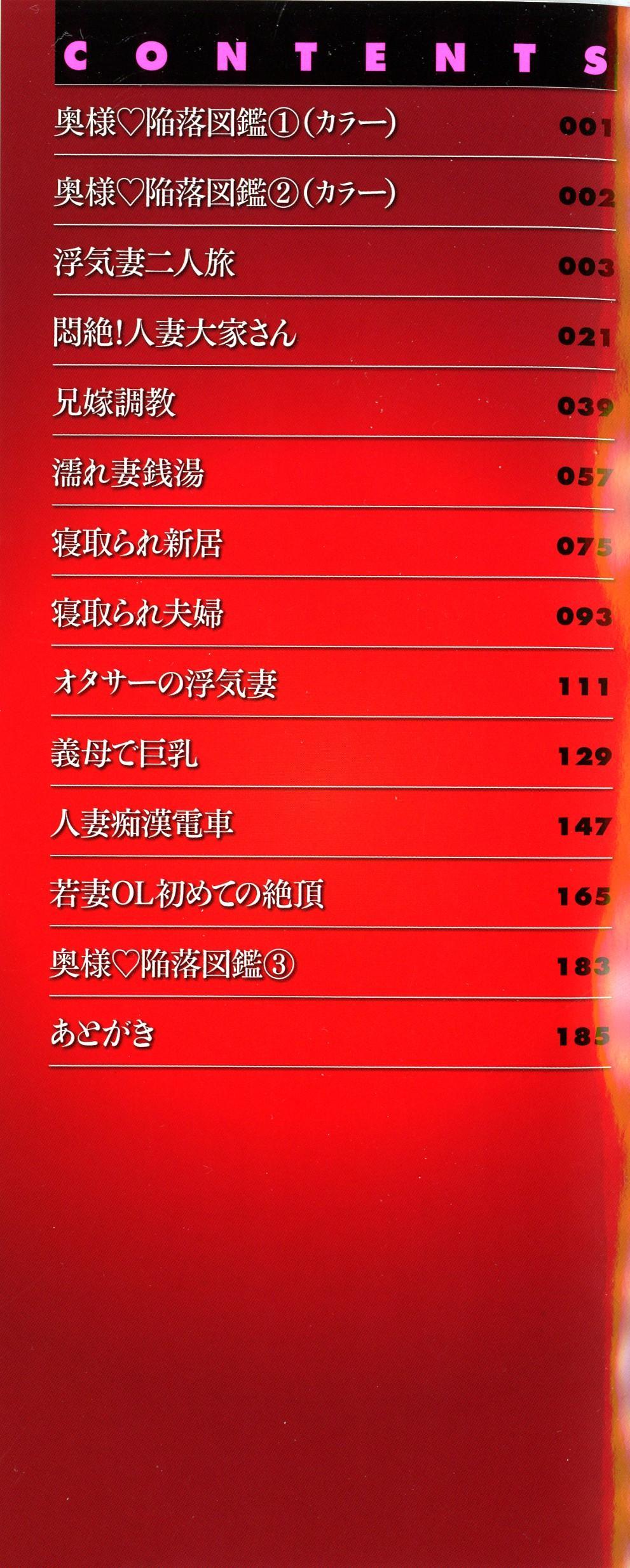 Tennen Torokeru Hatsujozuma 2