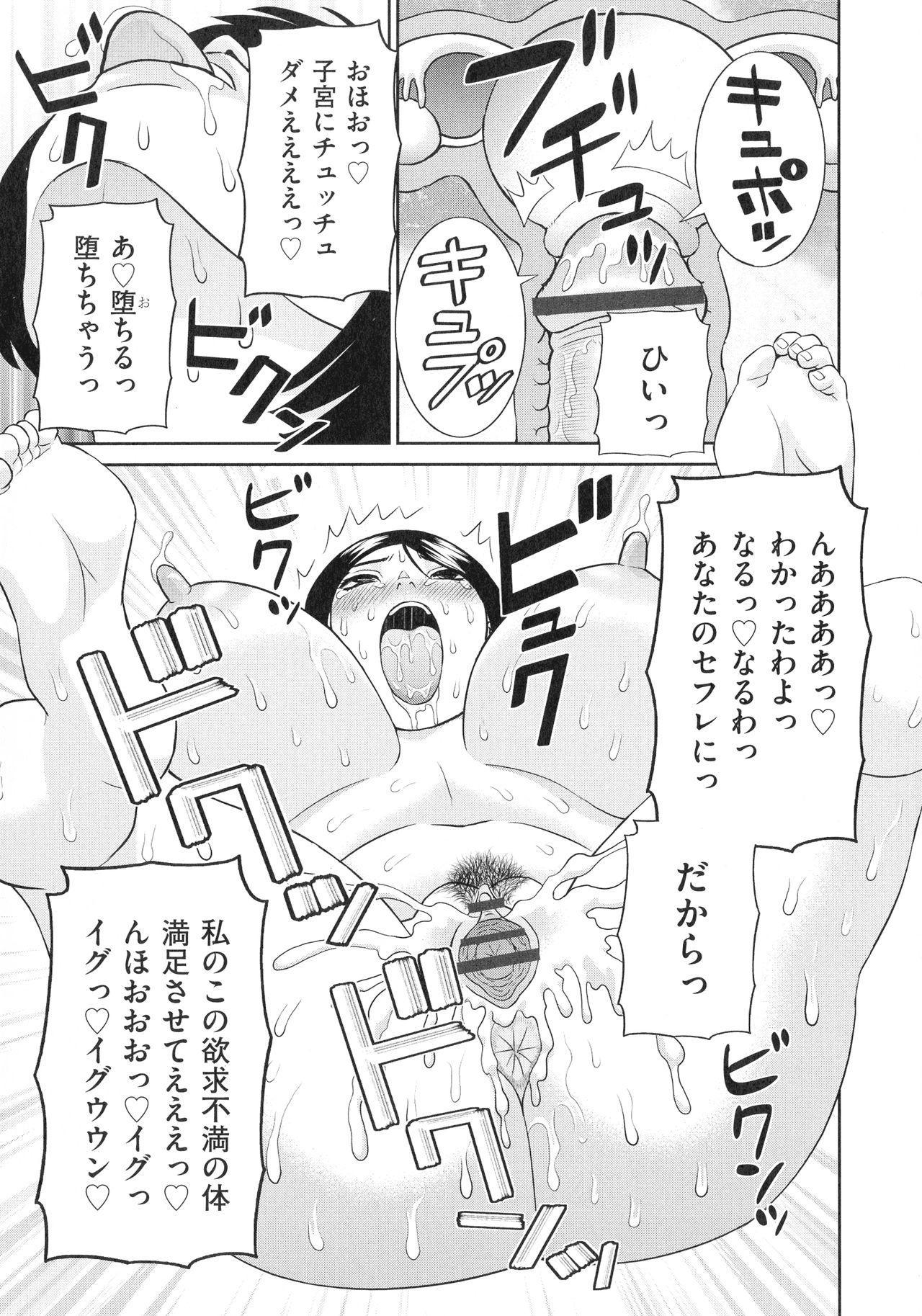 Tennen Torokeru Hatsujozuma 39