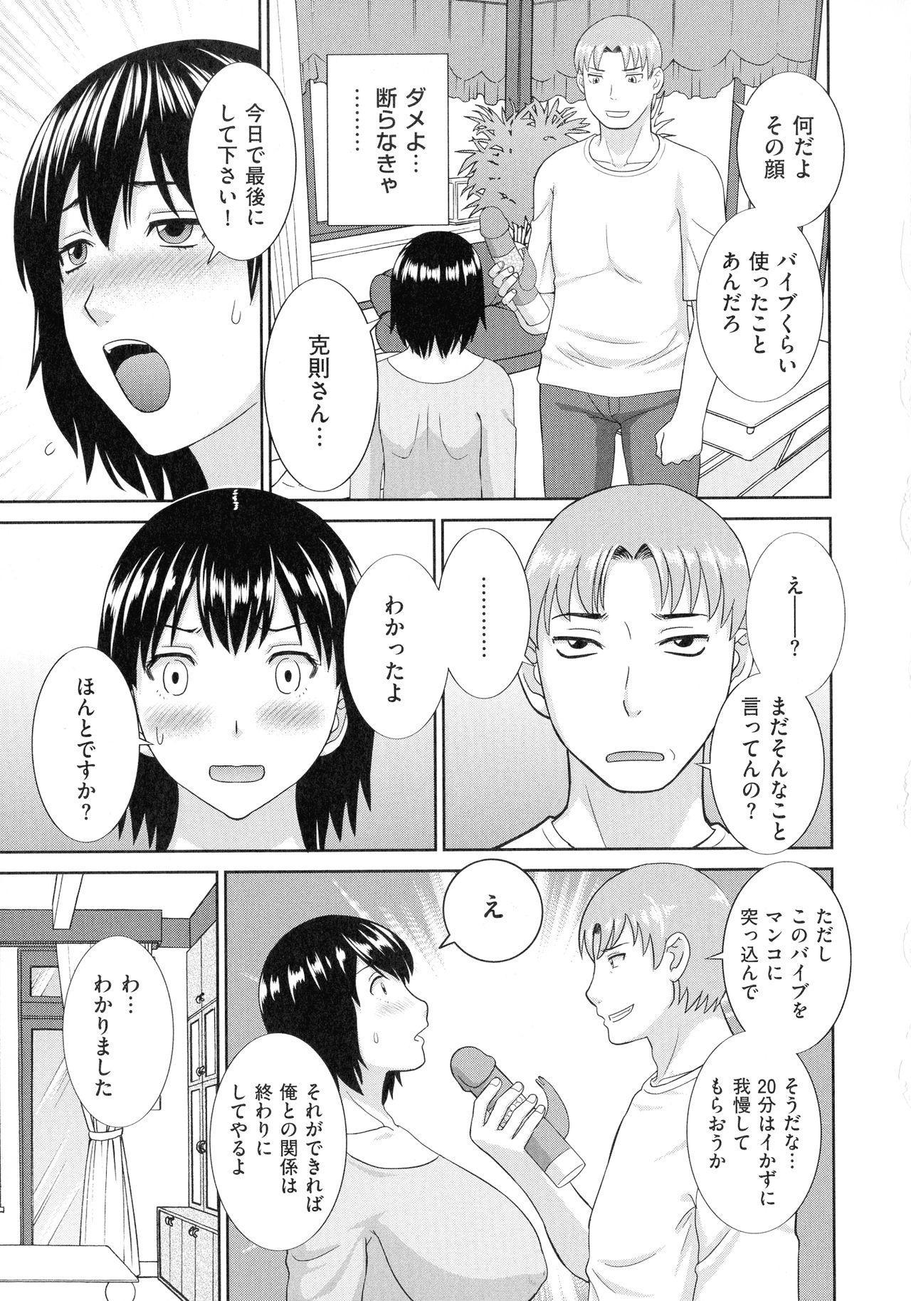 Tennen Torokeru Hatsujozuma 45