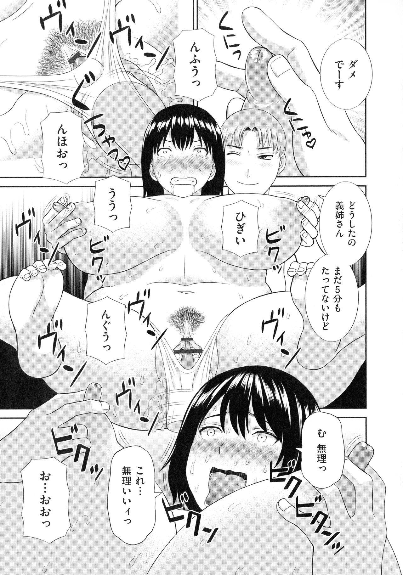 Tennen Torokeru Hatsujozuma 49