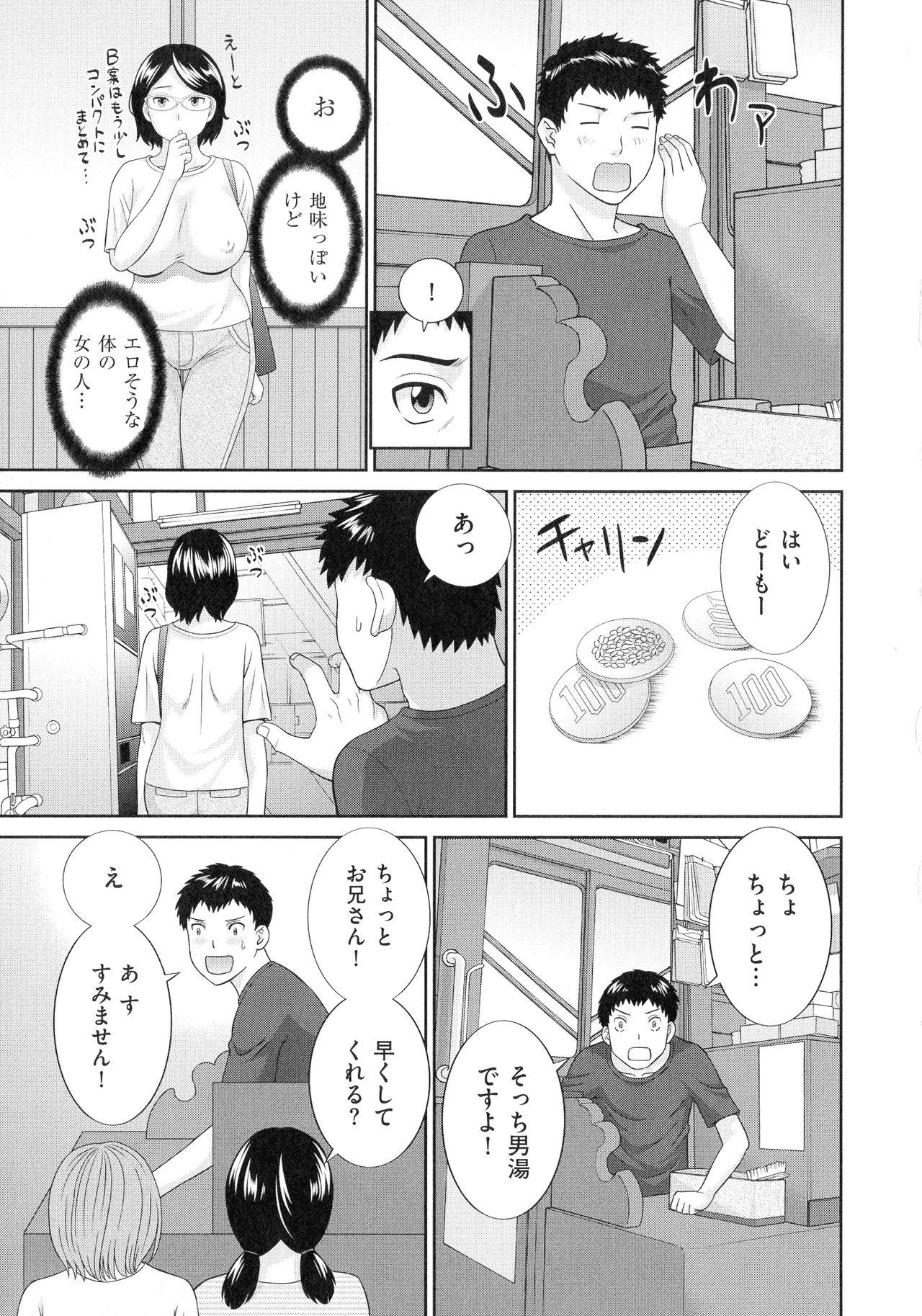 Tennen Torokeru Hatsujozuma 61