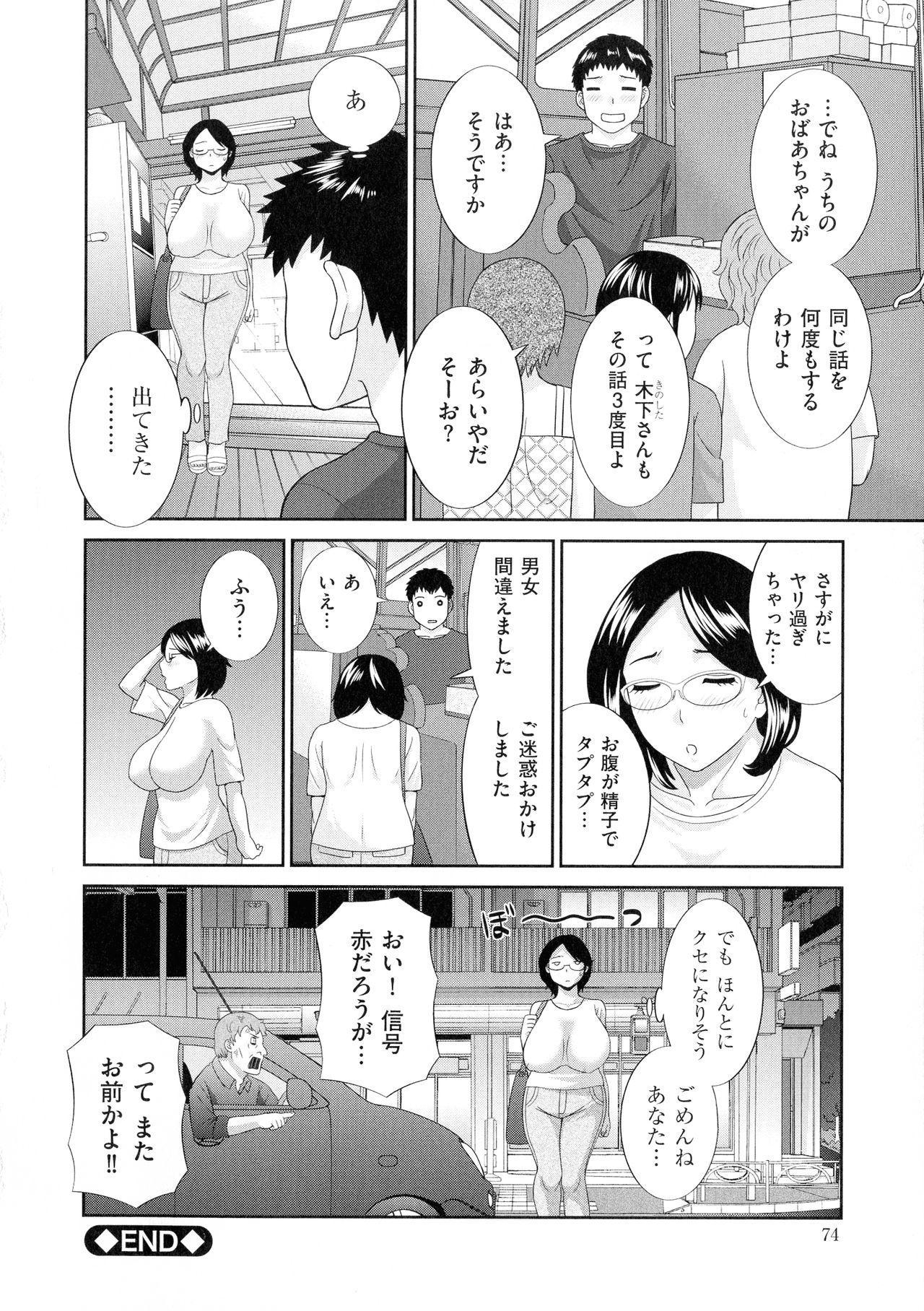 Tennen Torokeru Hatsujozuma 76