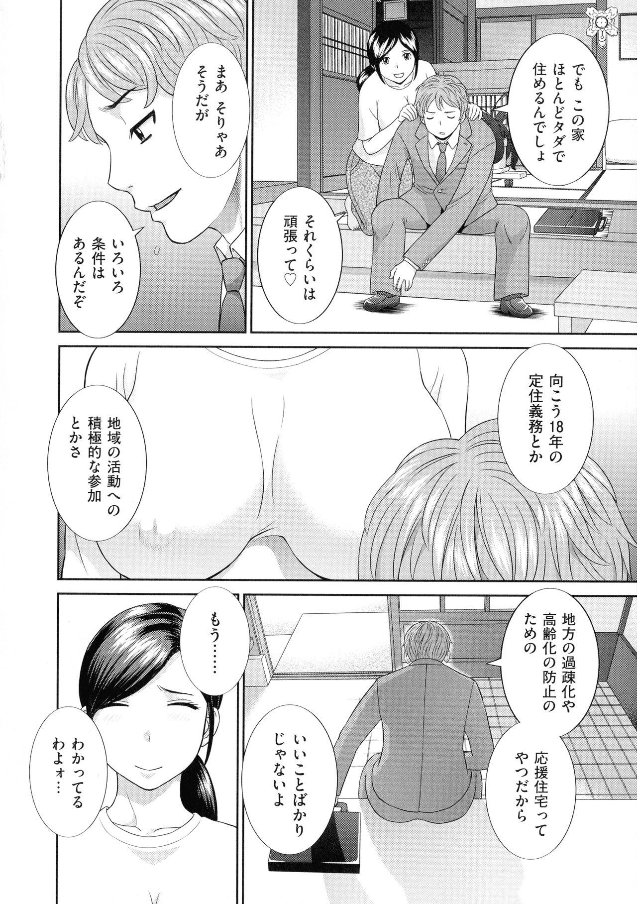 Tennen Torokeru Hatsujozuma 78