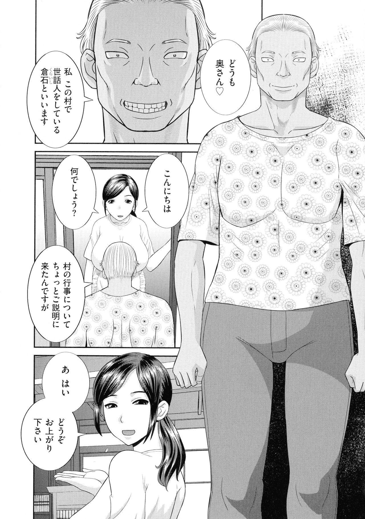 Tennen Torokeru Hatsujozuma 80