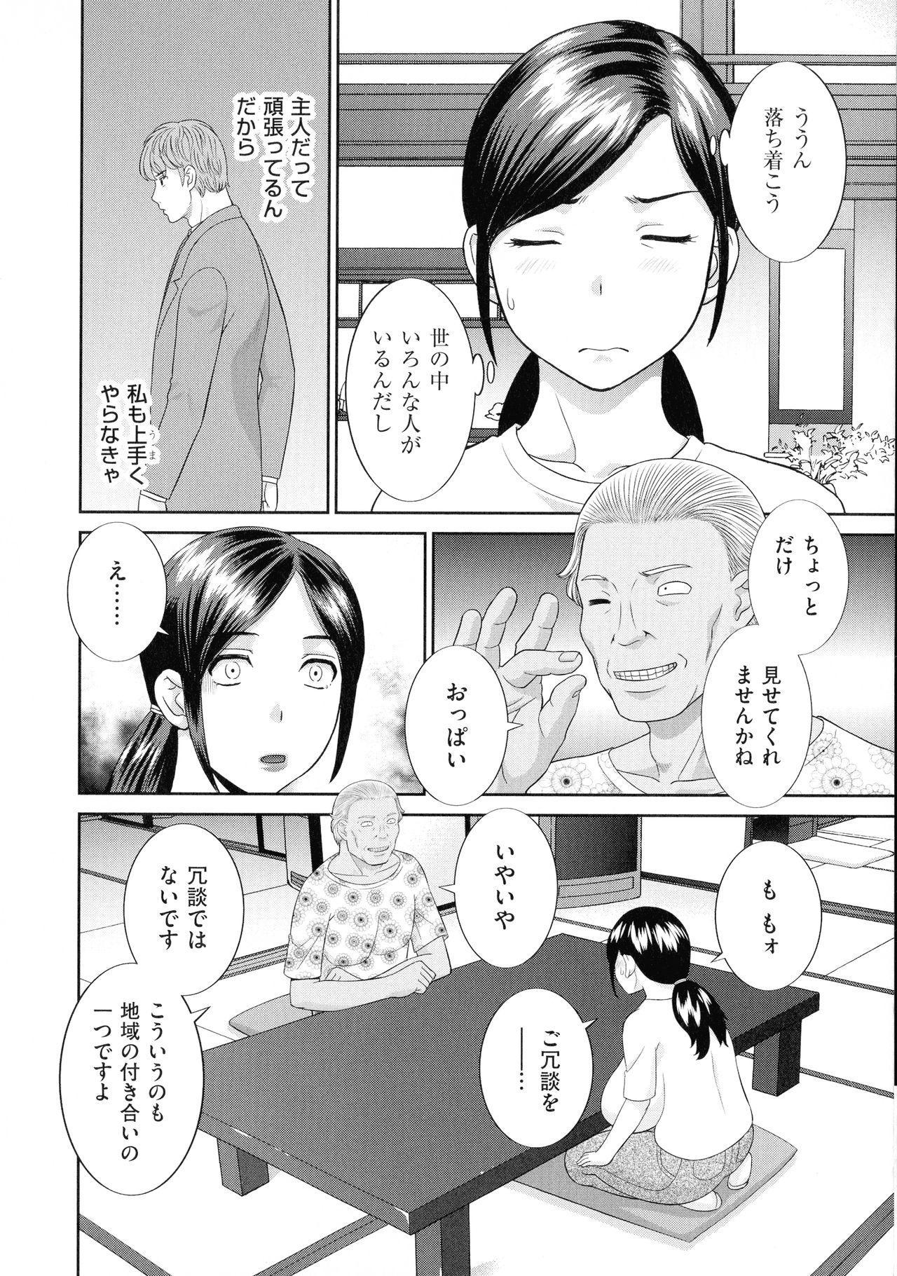 Tennen Torokeru Hatsujozuma 82