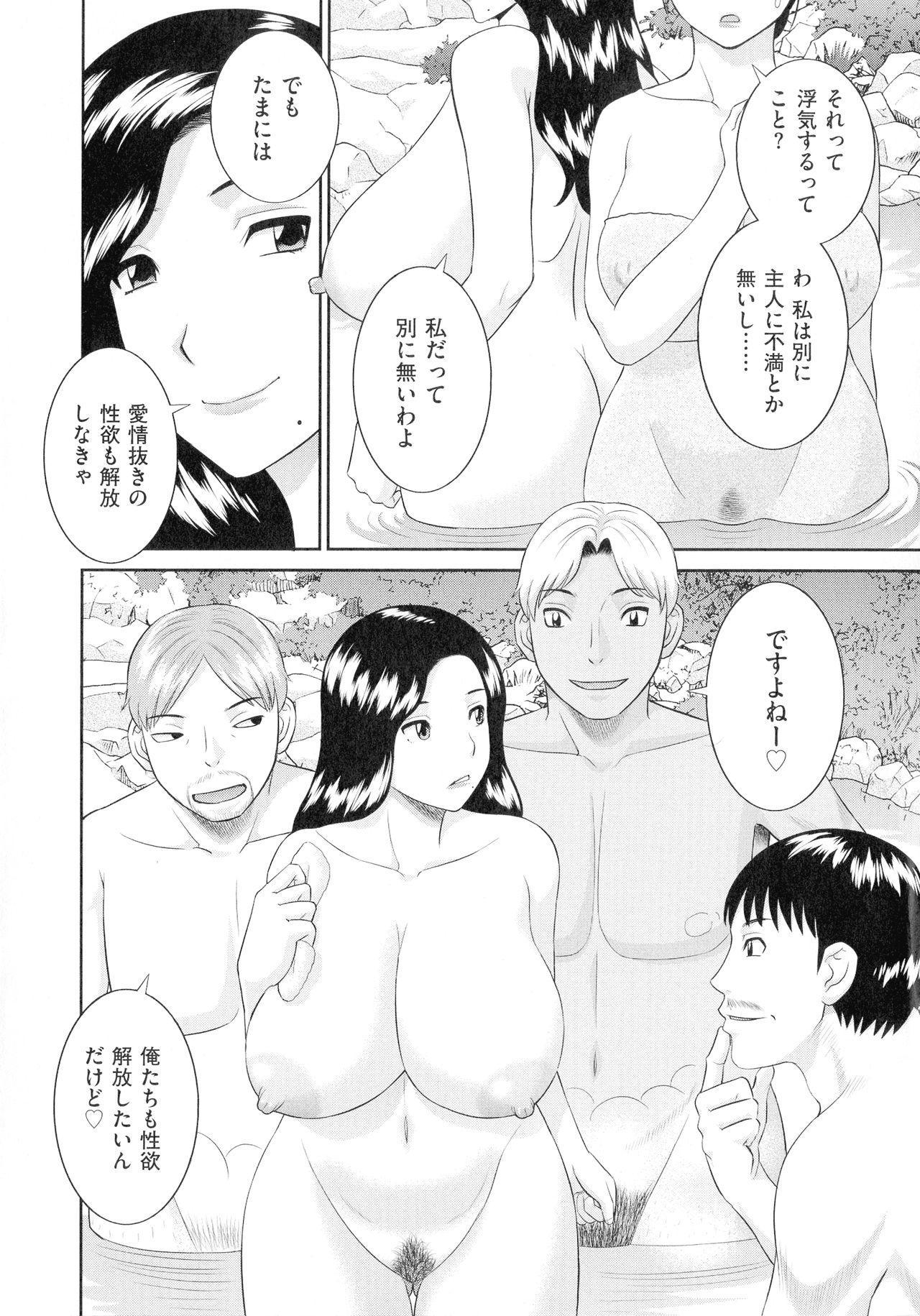 Tennen Torokeru Hatsujozuma 8