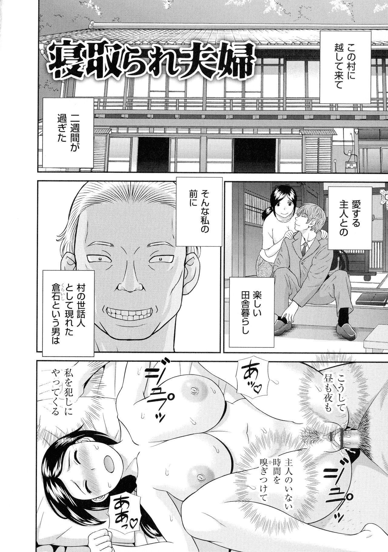 Tennen Torokeru Hatsujozuma 96